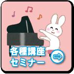 講座icon
