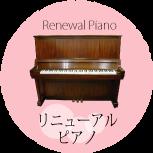 リニューアルピアノ