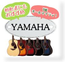 ヤマハICON