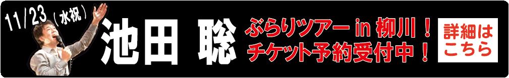 池田聡バナー