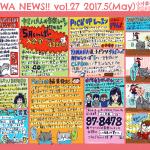 Vol.27 2017年5月号