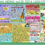 【佐賀店フリーペーパー】Vol.28 2017年6月号