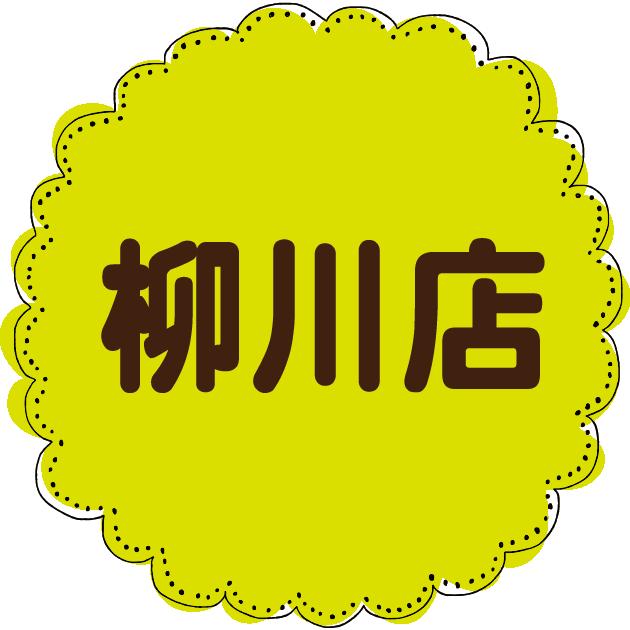 柳川店新アイコン
