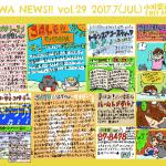 【佐賀店フリーペーパー】Vol.29 2017年7月号