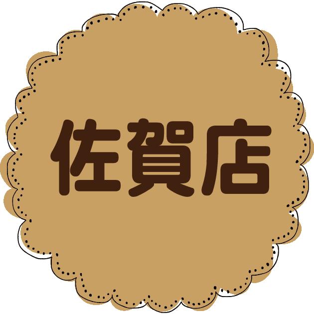 佐賀店新アイコン