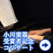 小川楽器受賞者記念コンサート