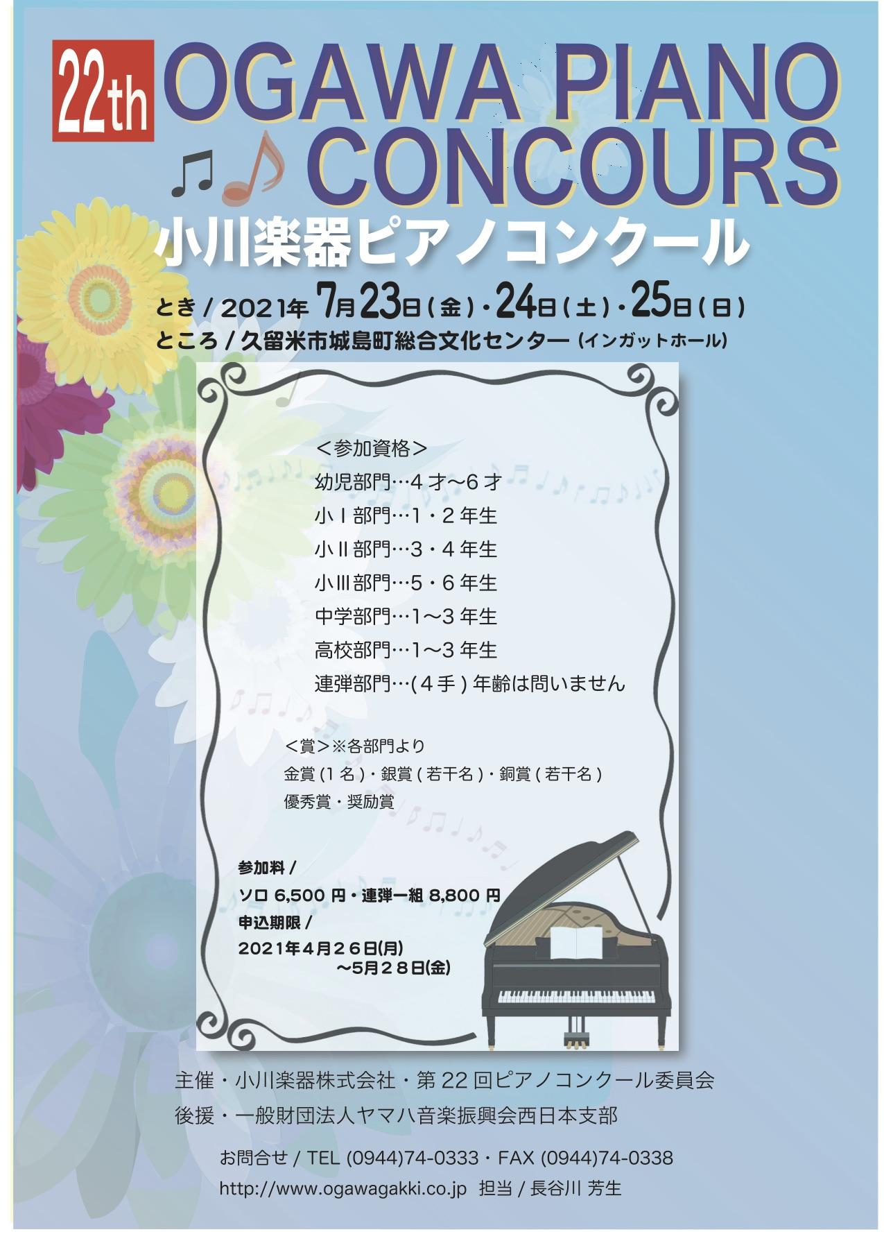 【第22回小川楽器ピアノコンクール】