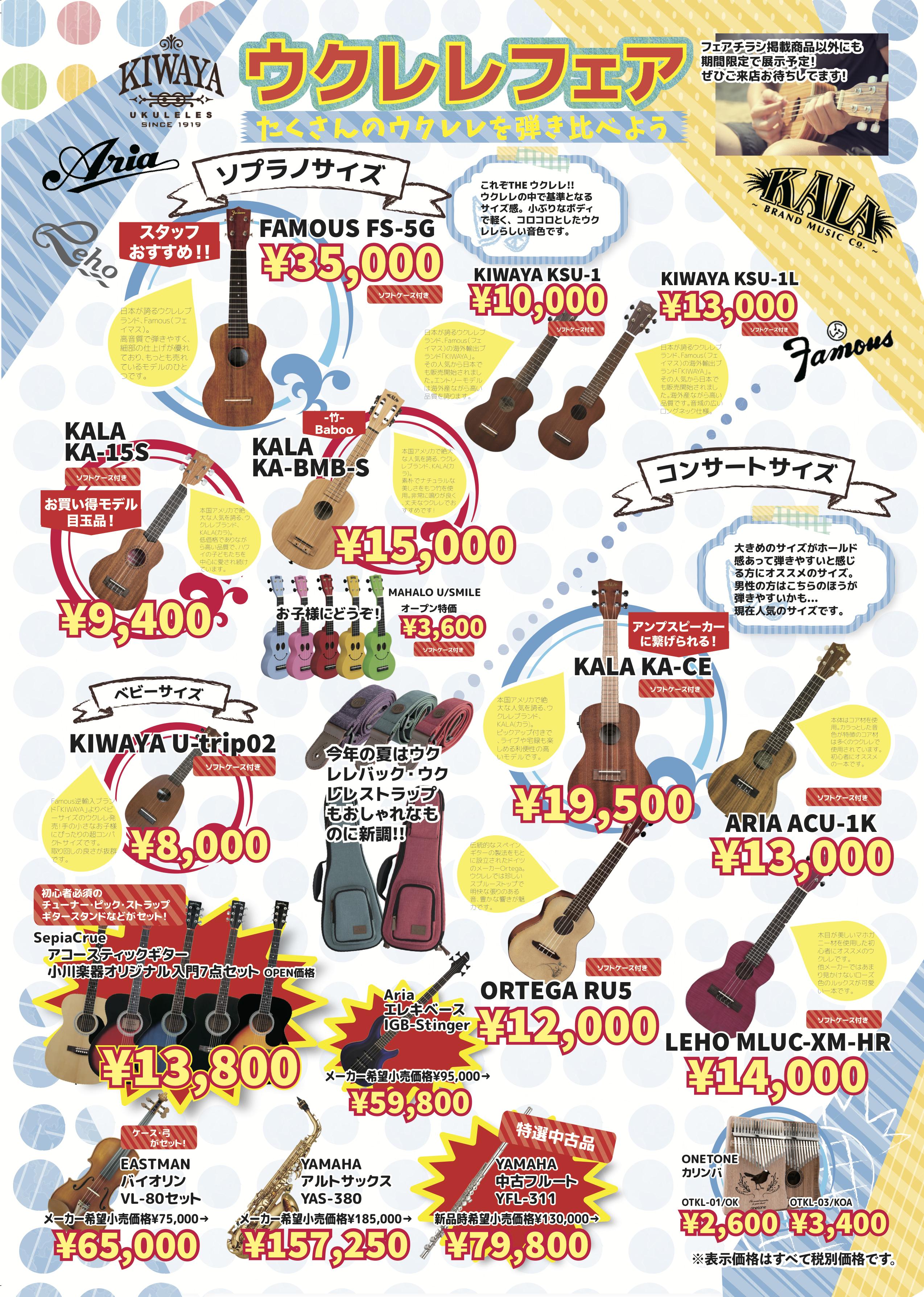 【フェア・鳥栖店】8/8~8/16 小川楽器鳥栖店 ヤマハ夏の楽器フェア開催!