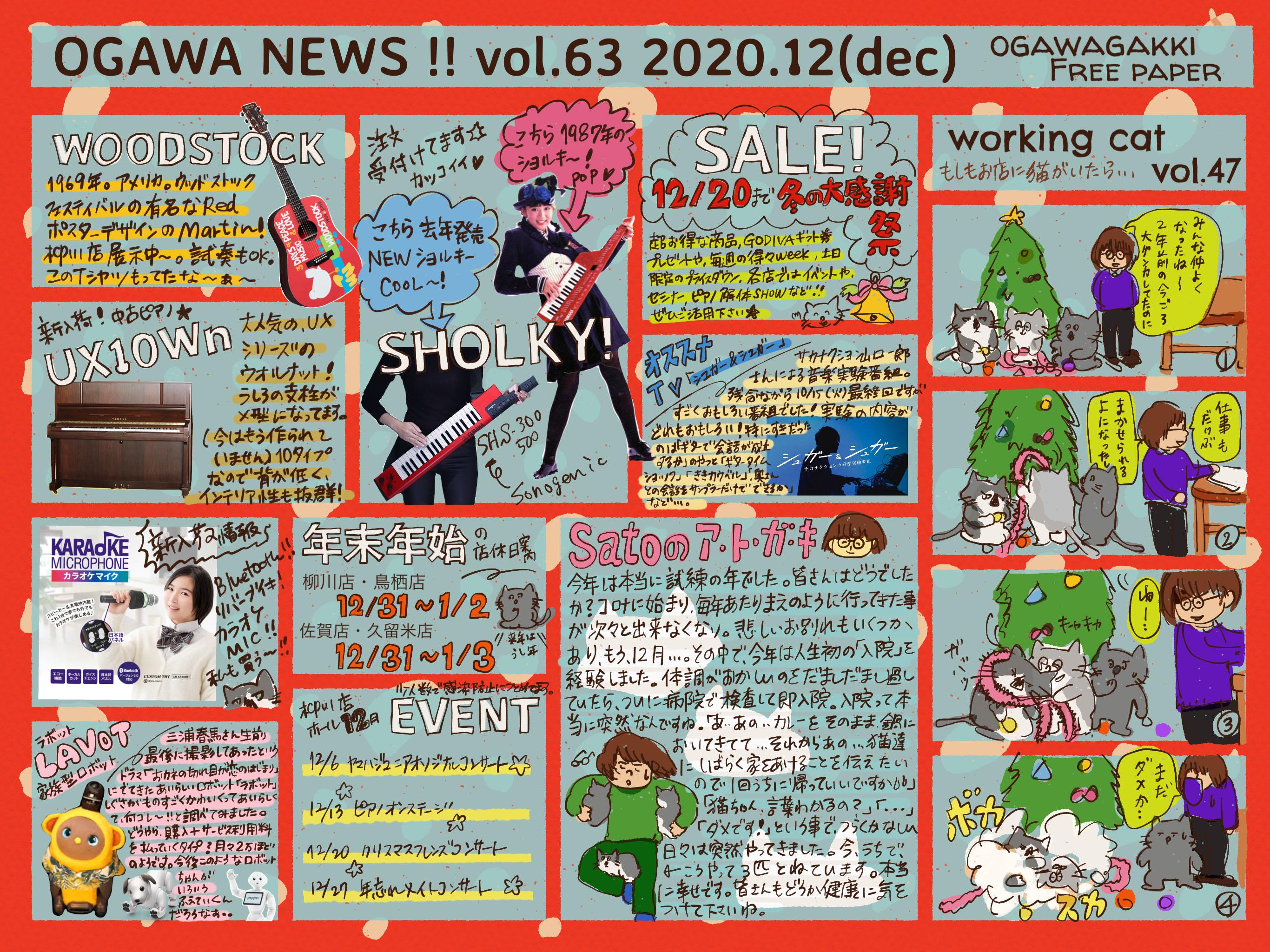 【柳川・佐賀店フリーペーパー】vol.63 2020年12月号