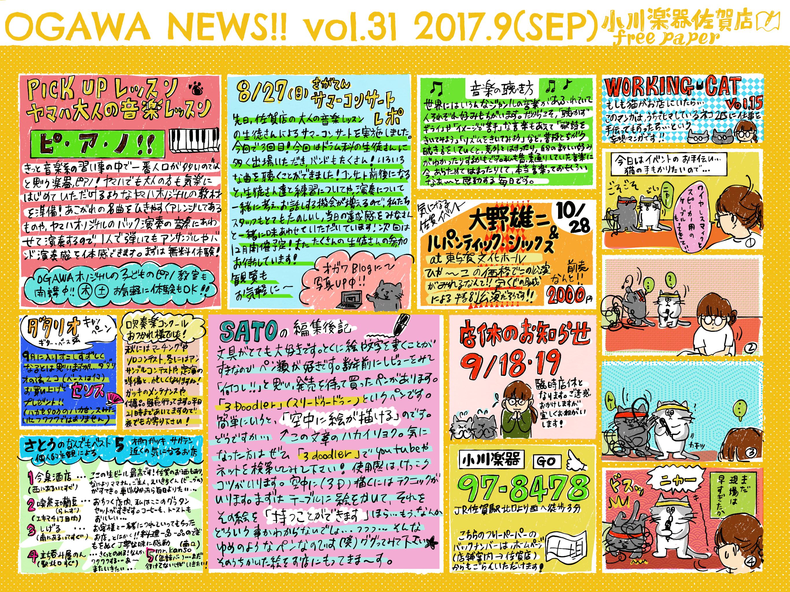 【佐賀店フリーペーパー】Vol.31 2017年9月号