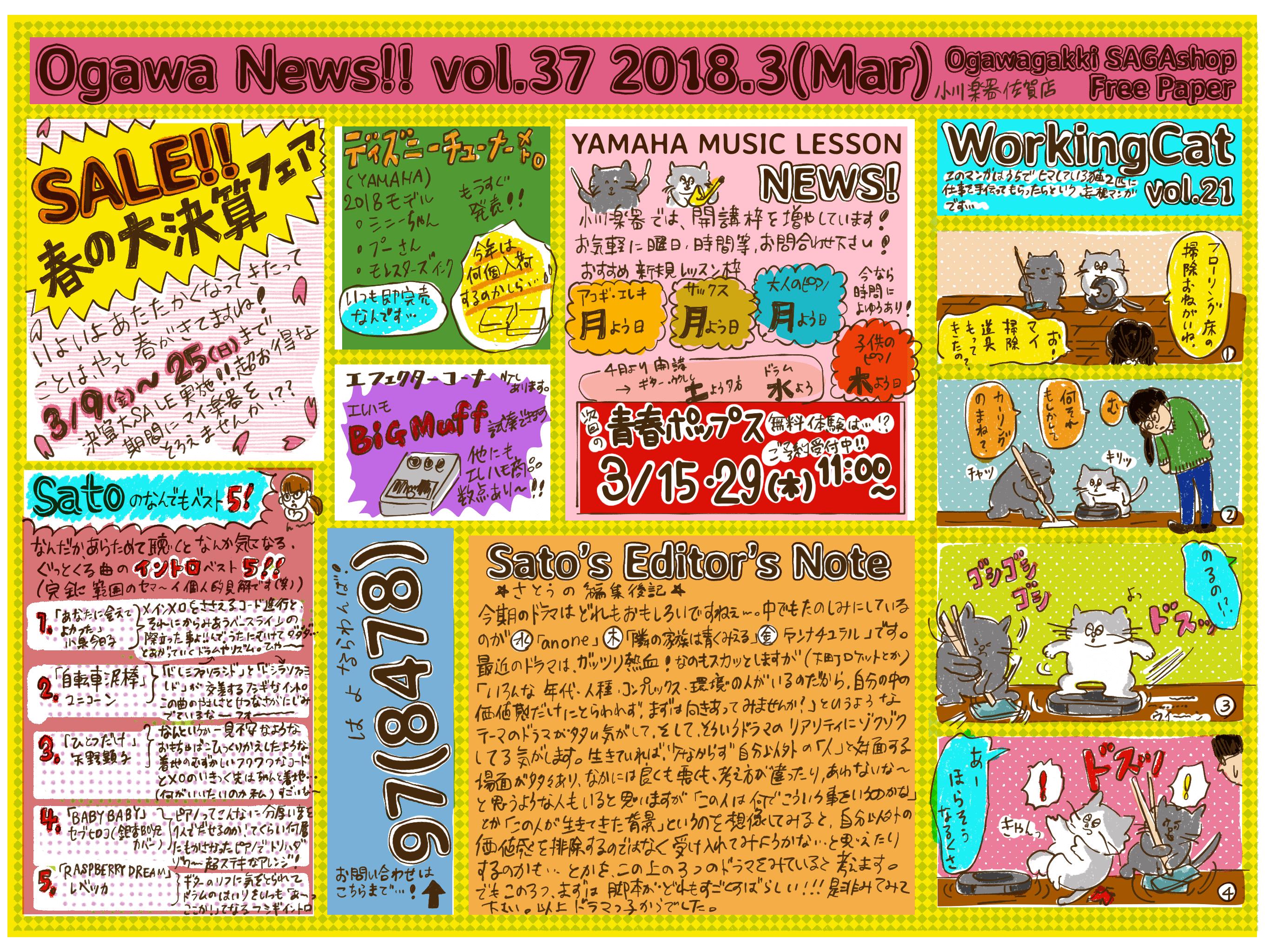 Vol.37 2018年3月号
