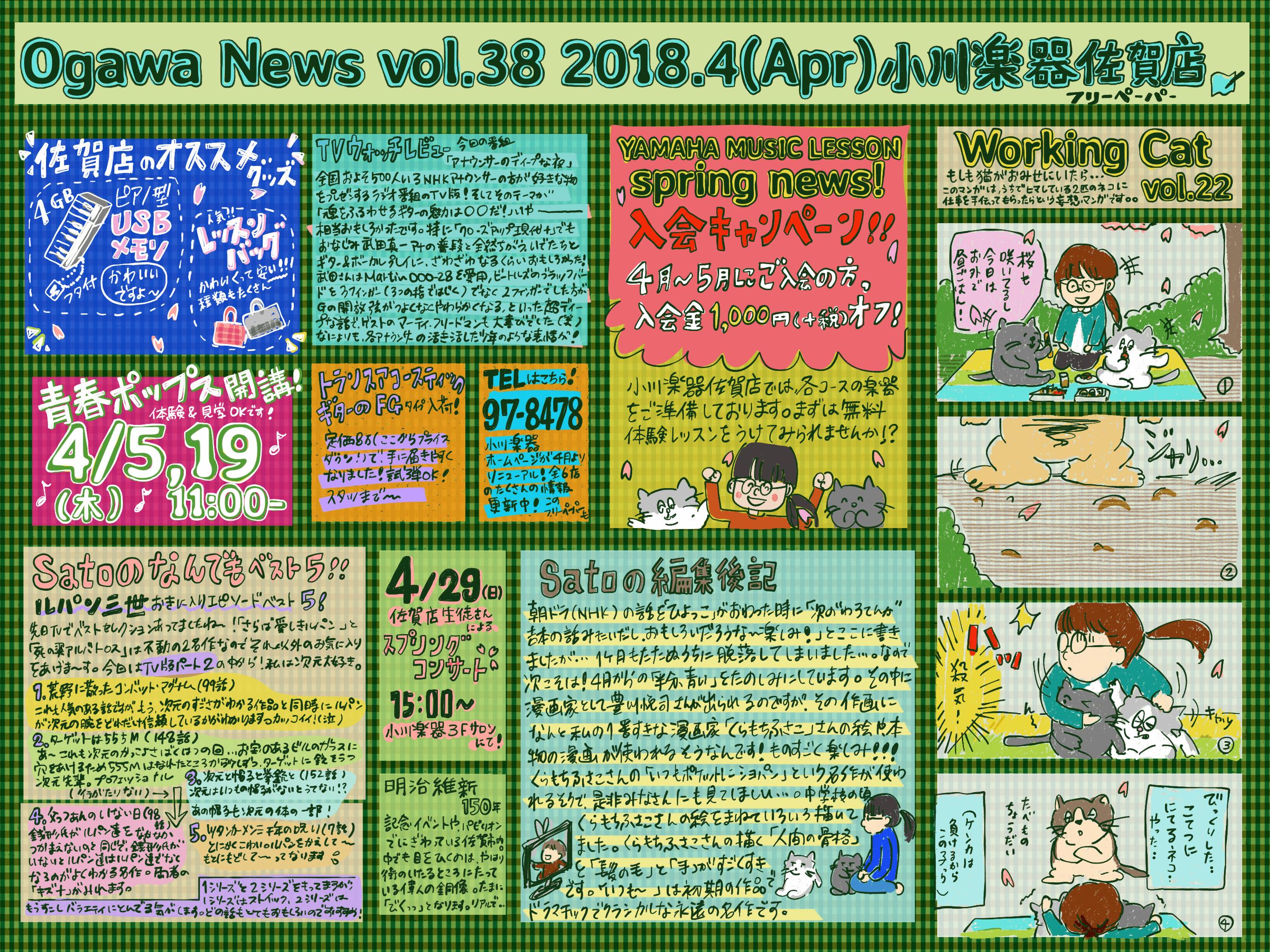 Vol.38 2018年4月号