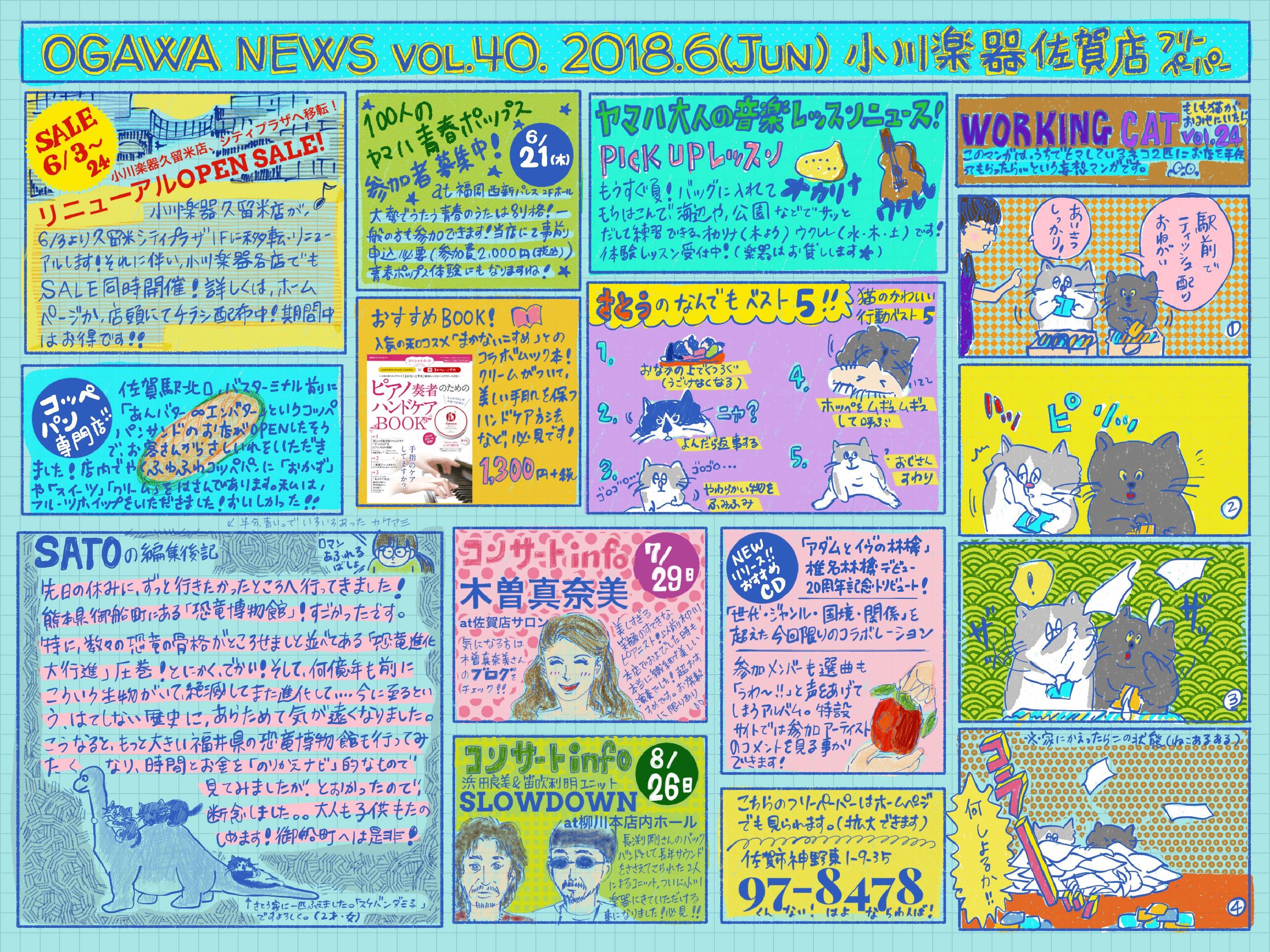 【佐賀店フリーペーパー】vol.40  2018年6月号