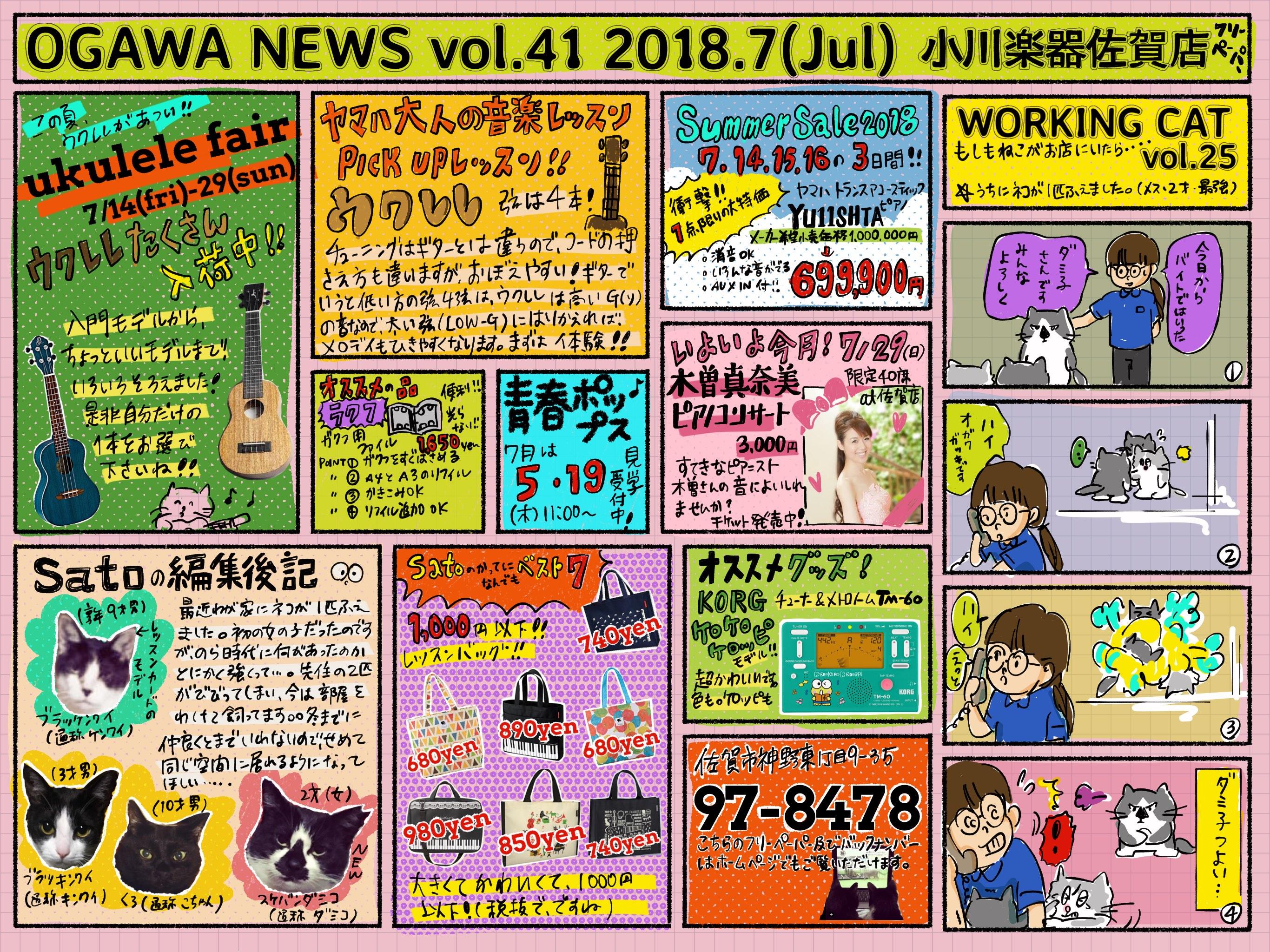 【佐賀店フリーペーパー】vol.41  2018年7月号