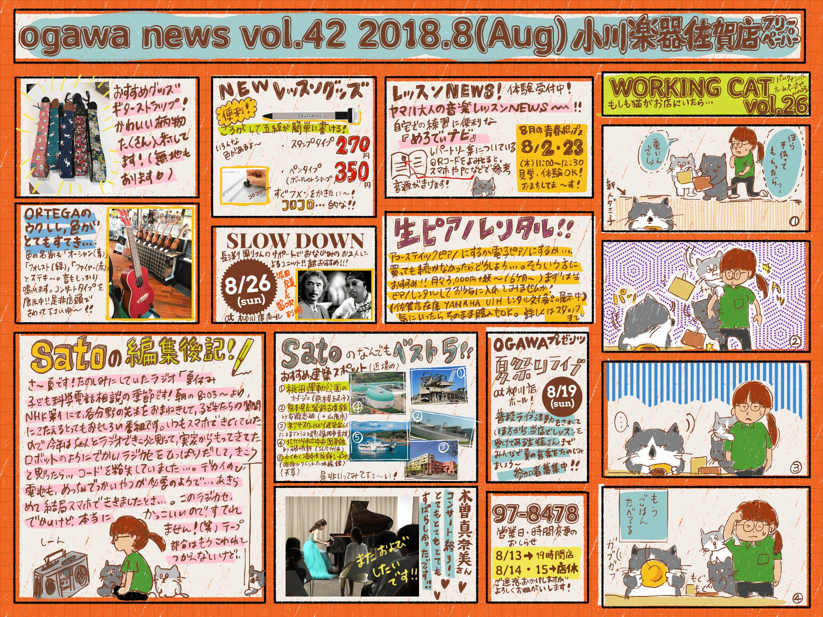 【佐賀店フリーペーパー】vol.42 2018年8月号