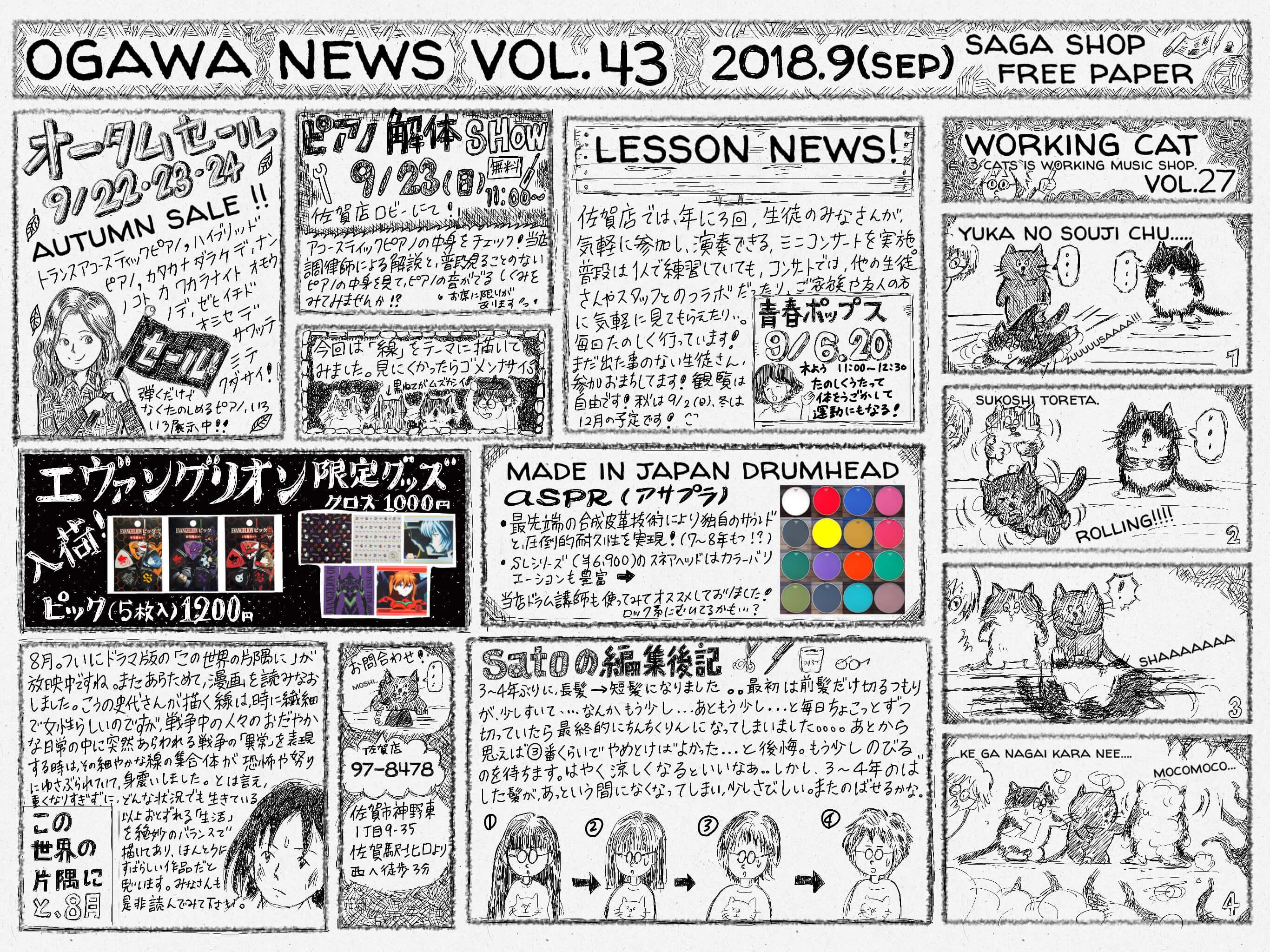 【佐賀店フリーペーパー】vol.43  2018年9月号