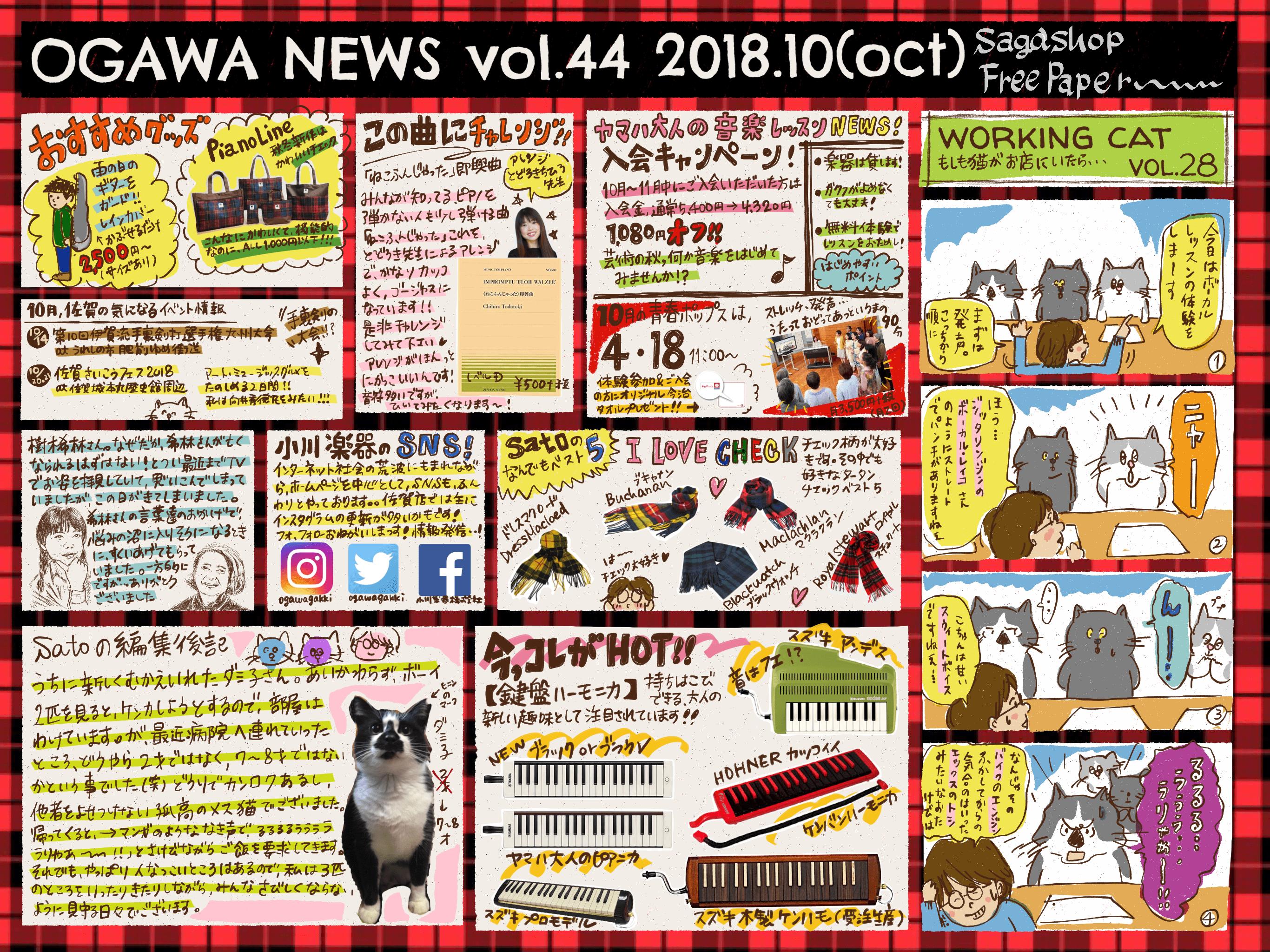 【佐賀店フリーペーパー】vol.44  2018年10月号