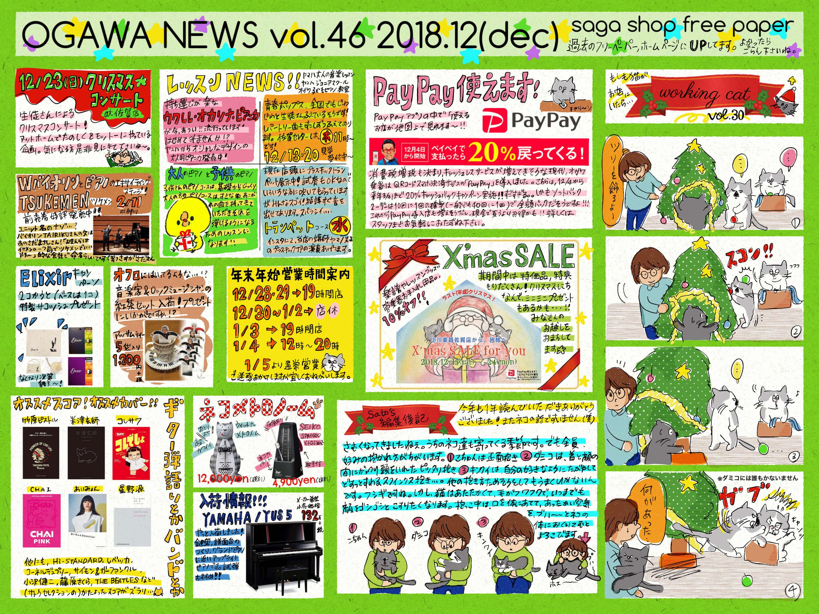 【佐賀店フリーペーパー】vol.46 2018年12月号