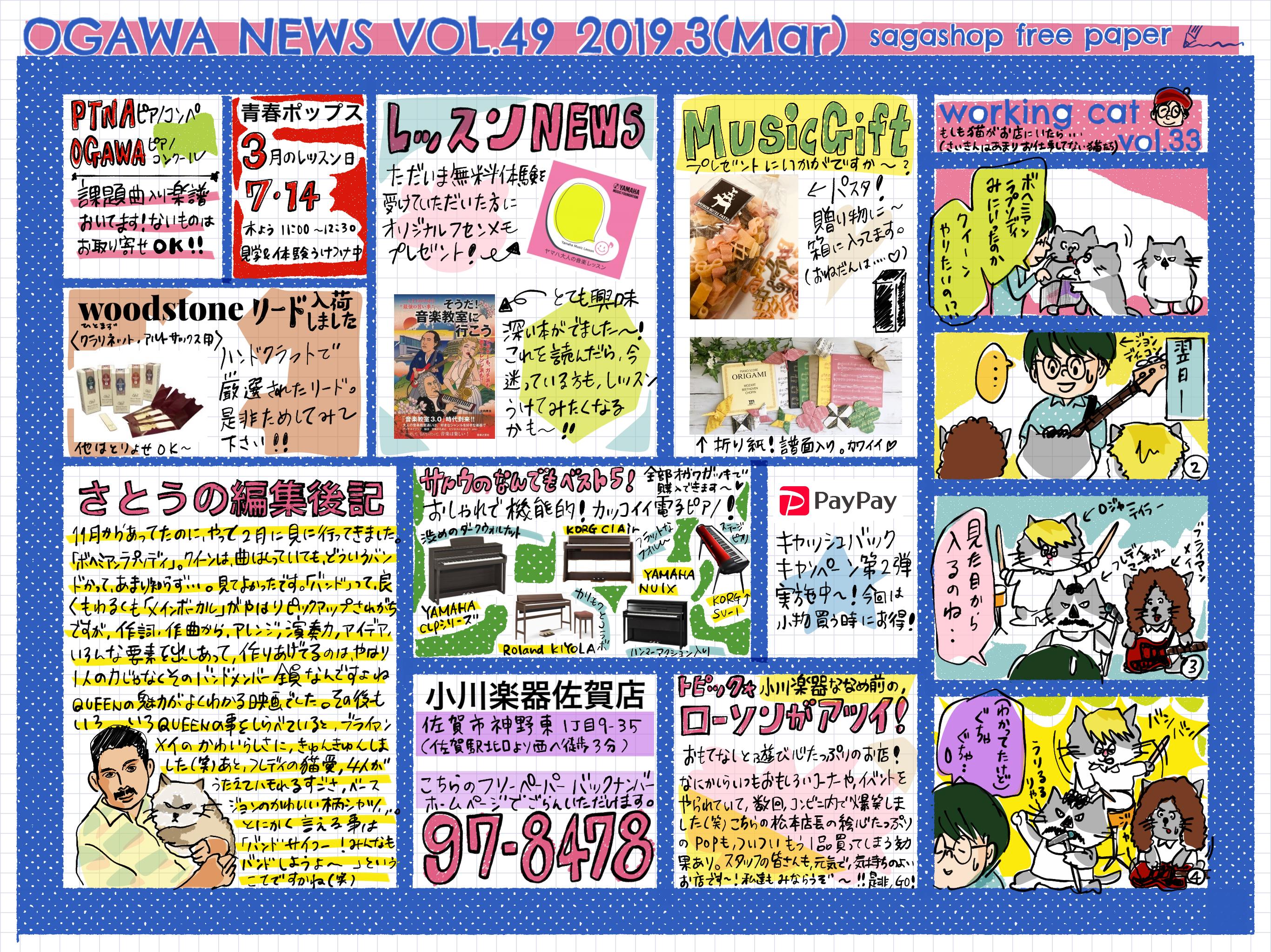 【佐賀店フリーペーパー】vol.49 2019年3月号
