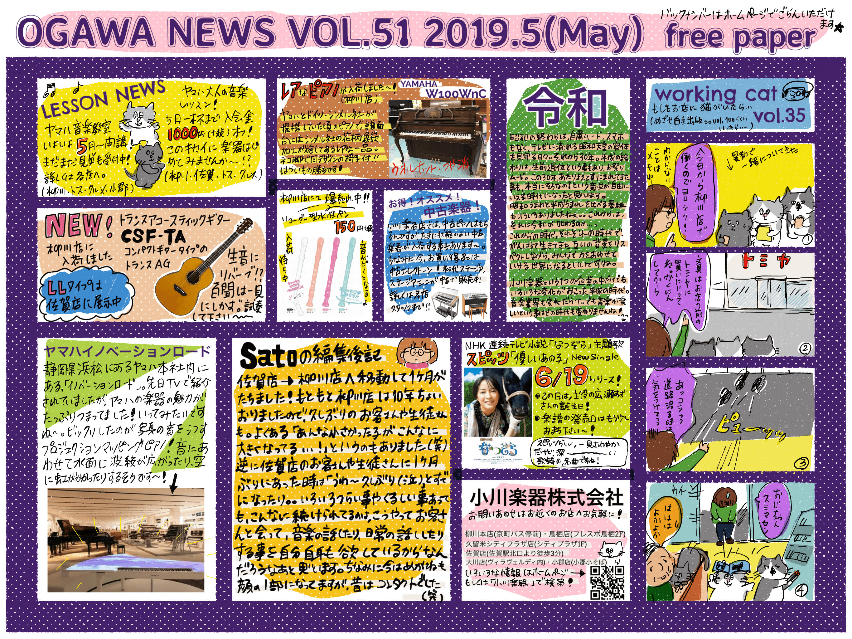 【柳川・佐賀店フリーペーパー】vol.51 2019年5月号