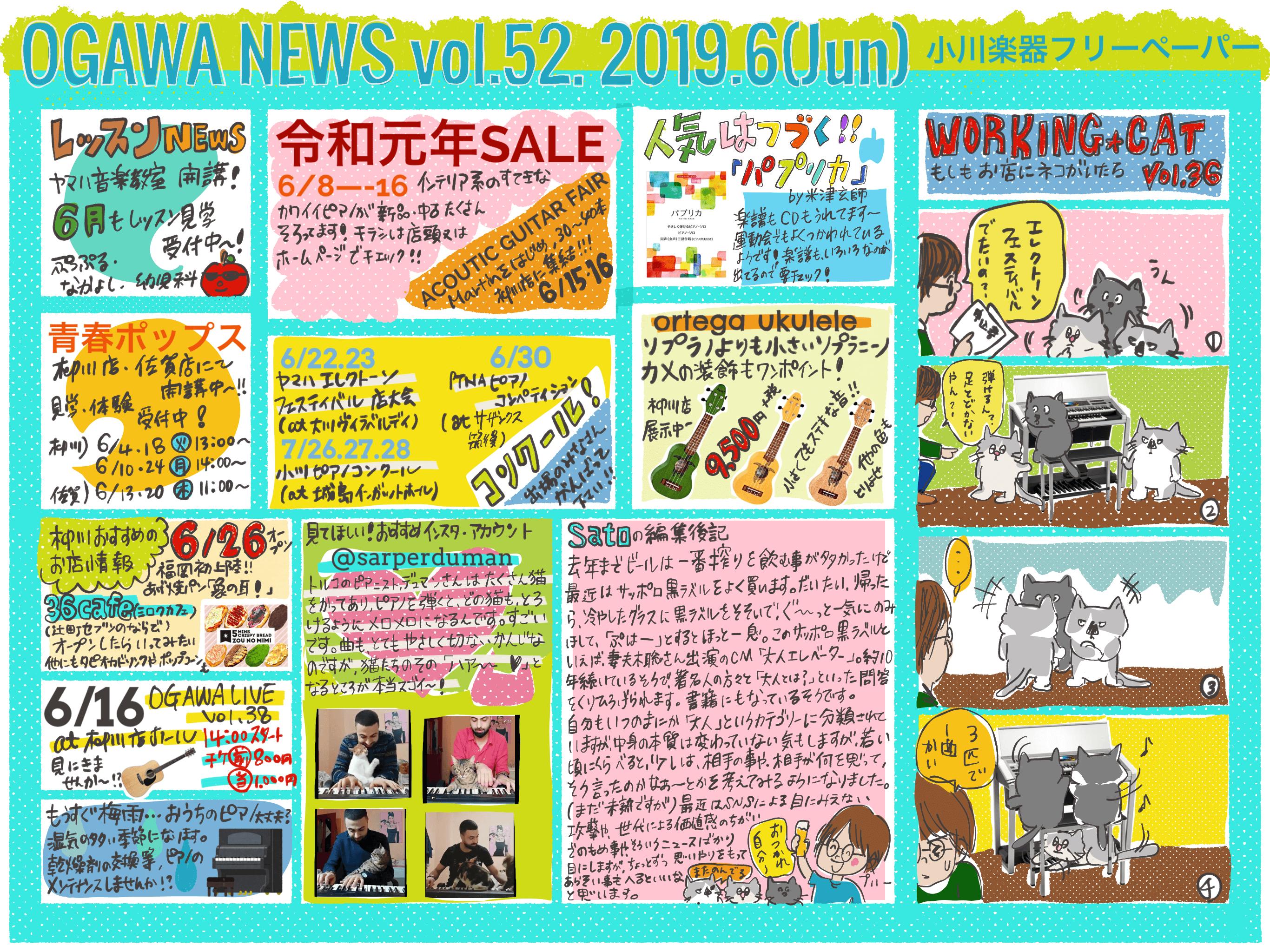【柳川・佐賀店フリーペーパー】vol.52 2019年6月号
