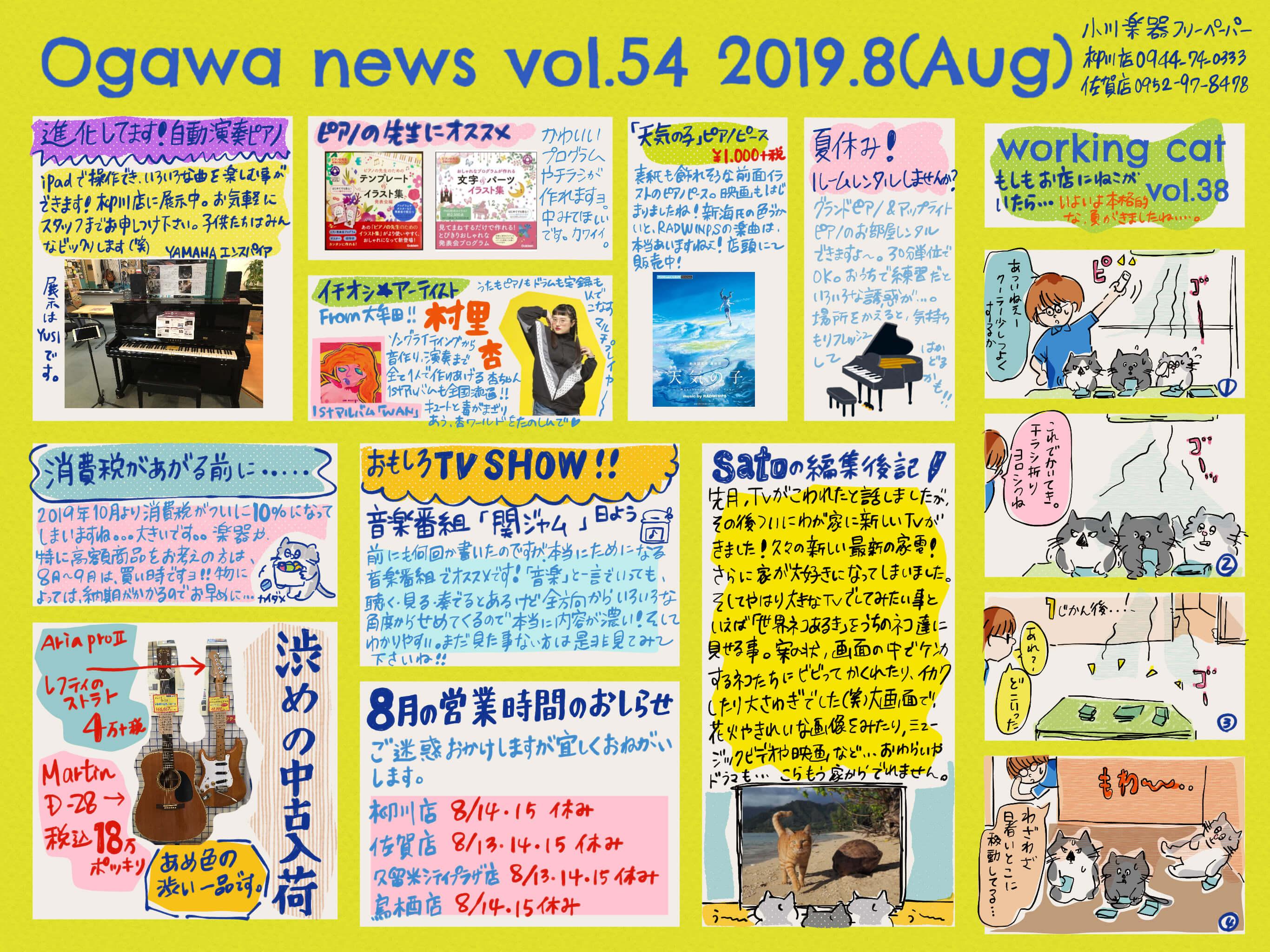 【柳川・佐賀店フリーペーパー】vol.54 2019年8月号