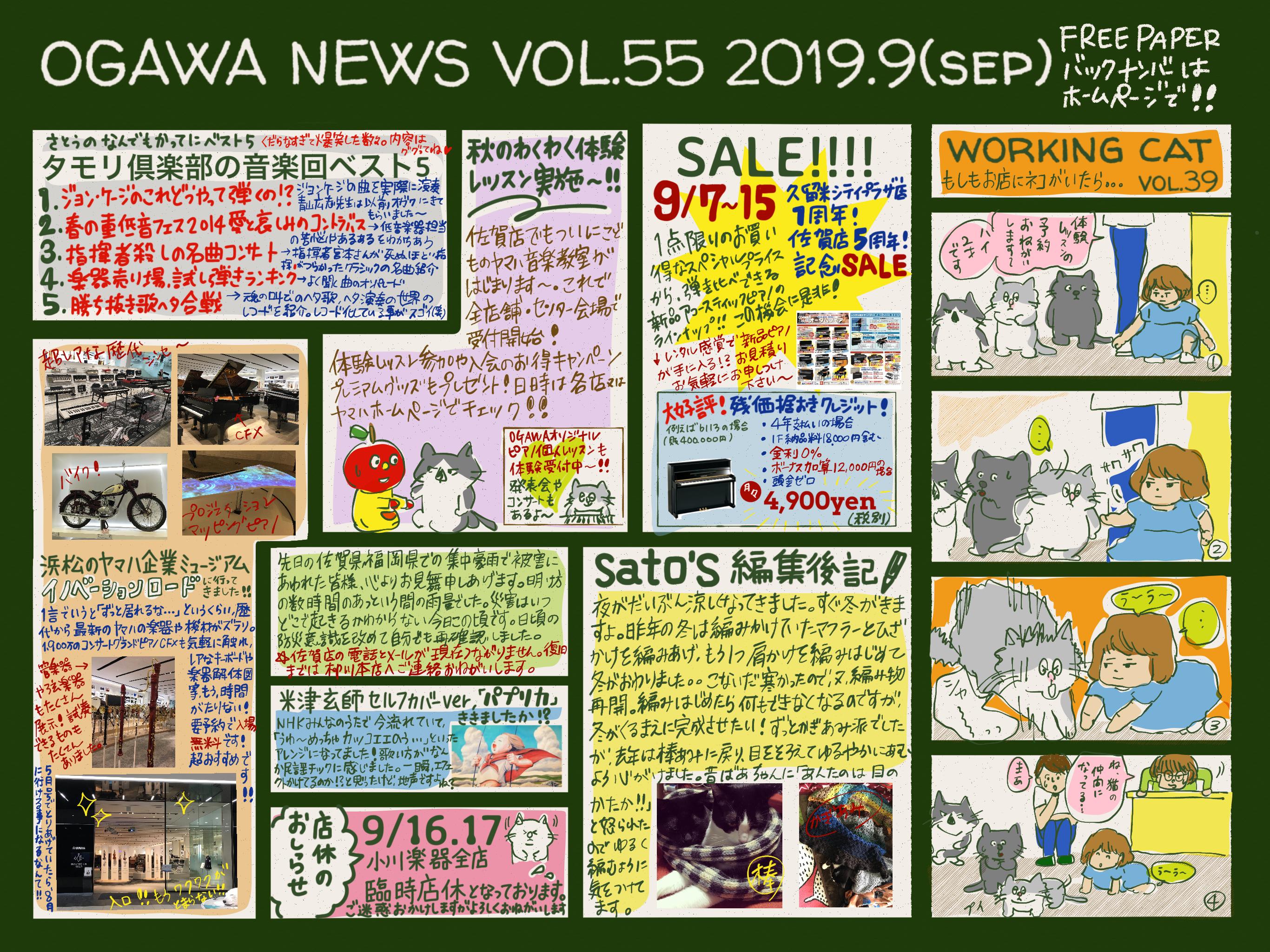【柳川・佐賀店フリーペーパー】vol.55 2019年9月号