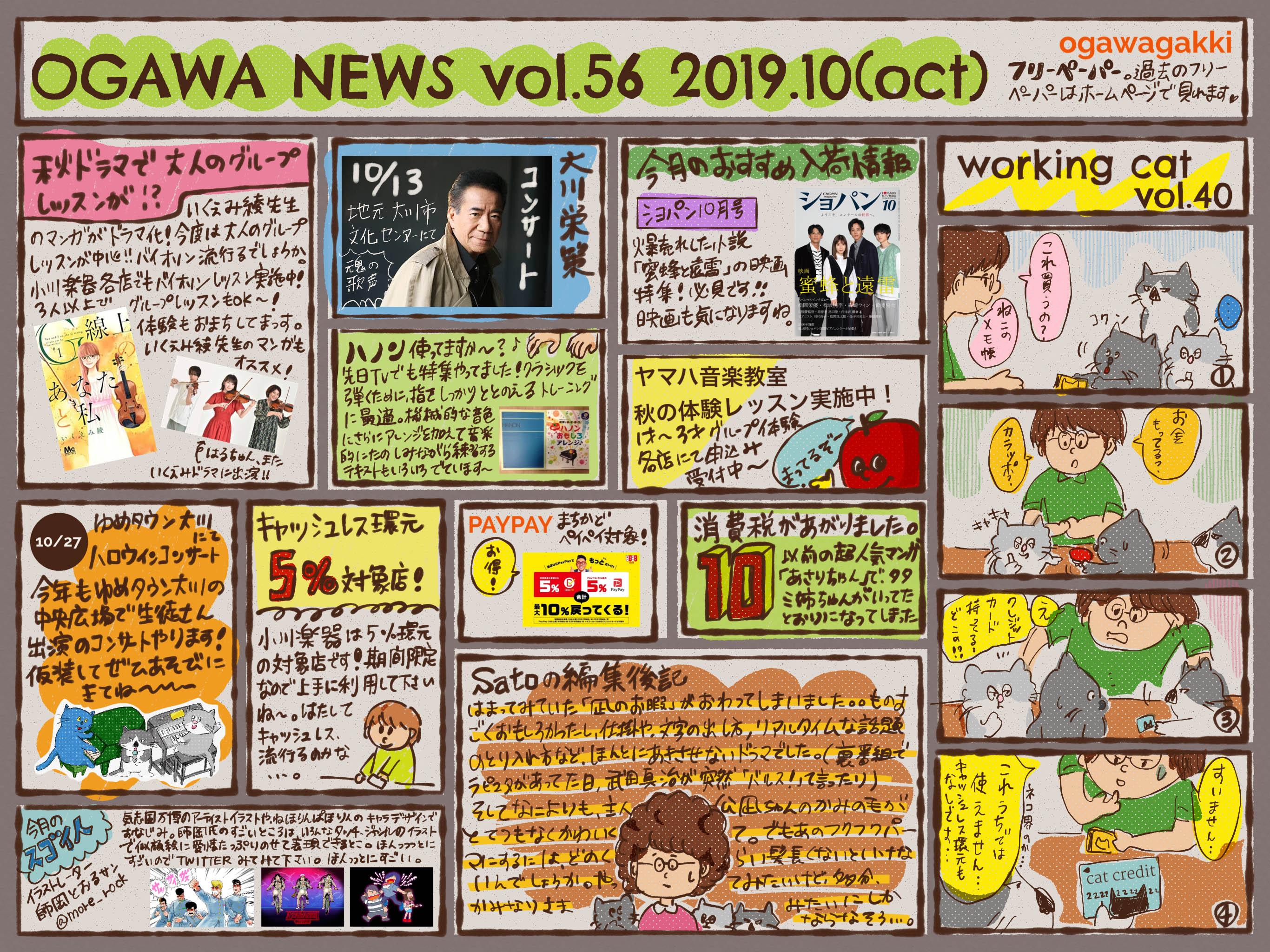 【柳川・佐賀店フリーペーパー】vol.56 2019年10月号