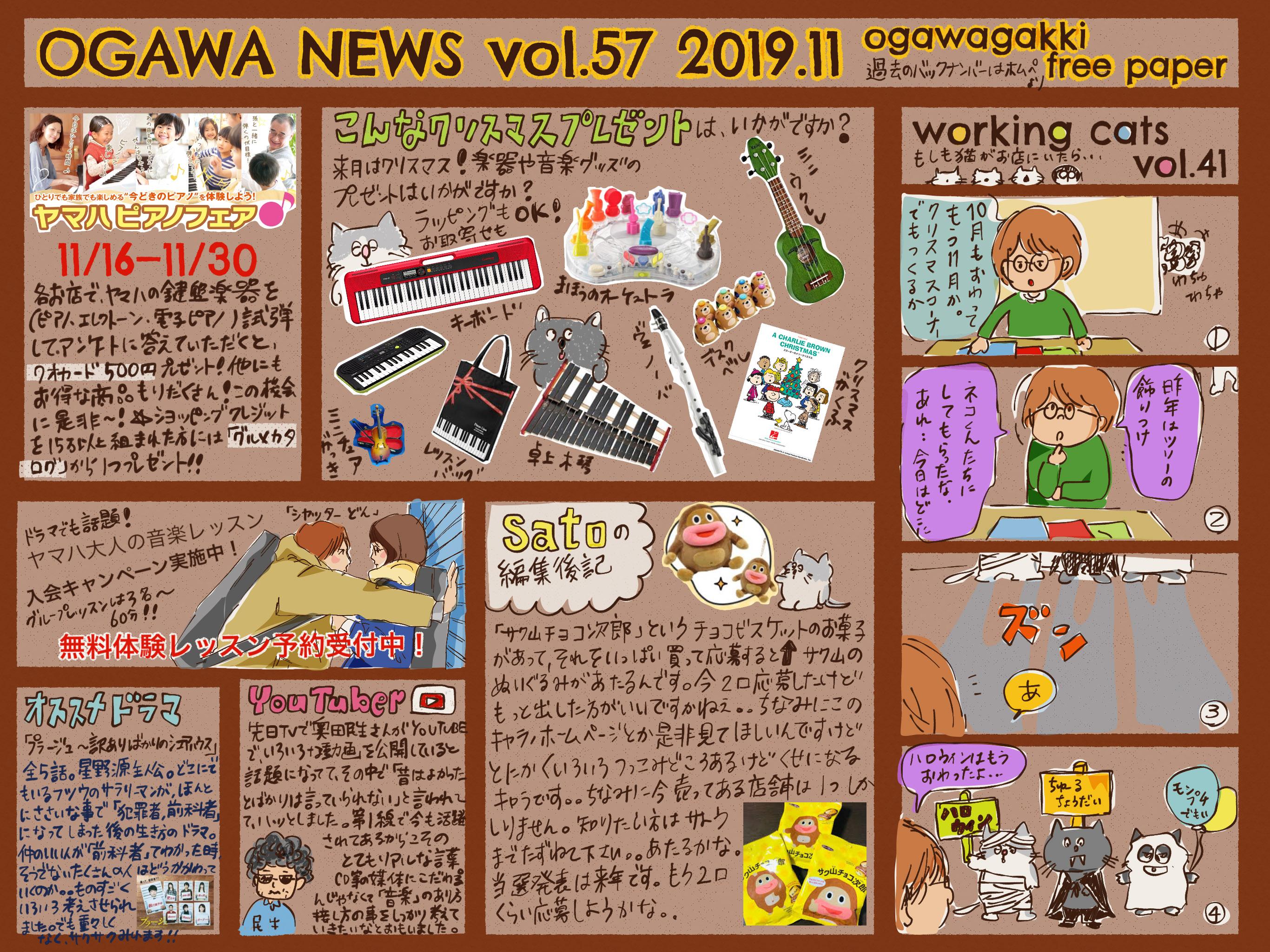 【柳川・佐賀店フリーペーパー】vol.57 2019年11月号