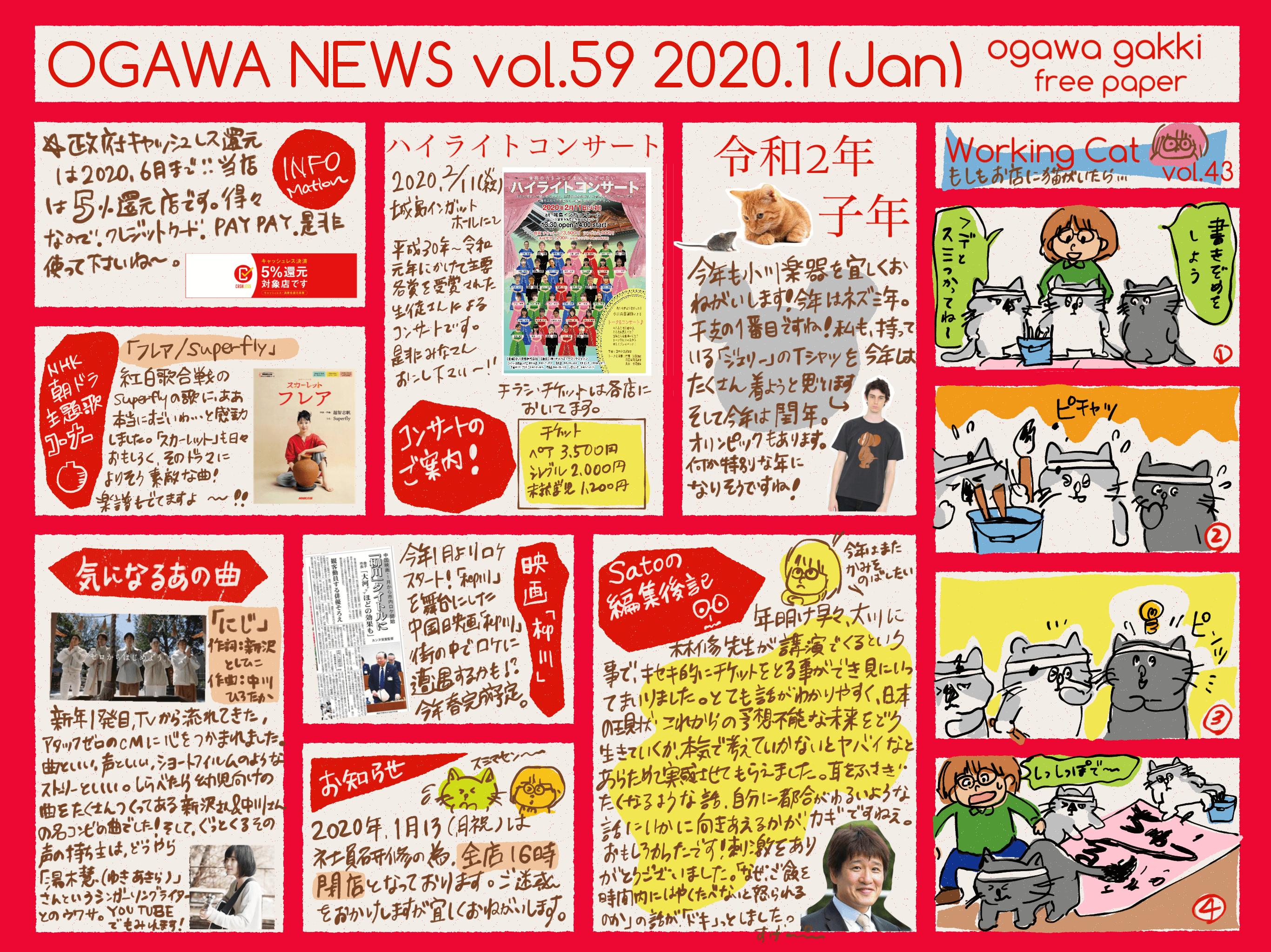 【柳川・佐賀店フリーペーパー】vol.59 2020年1月号