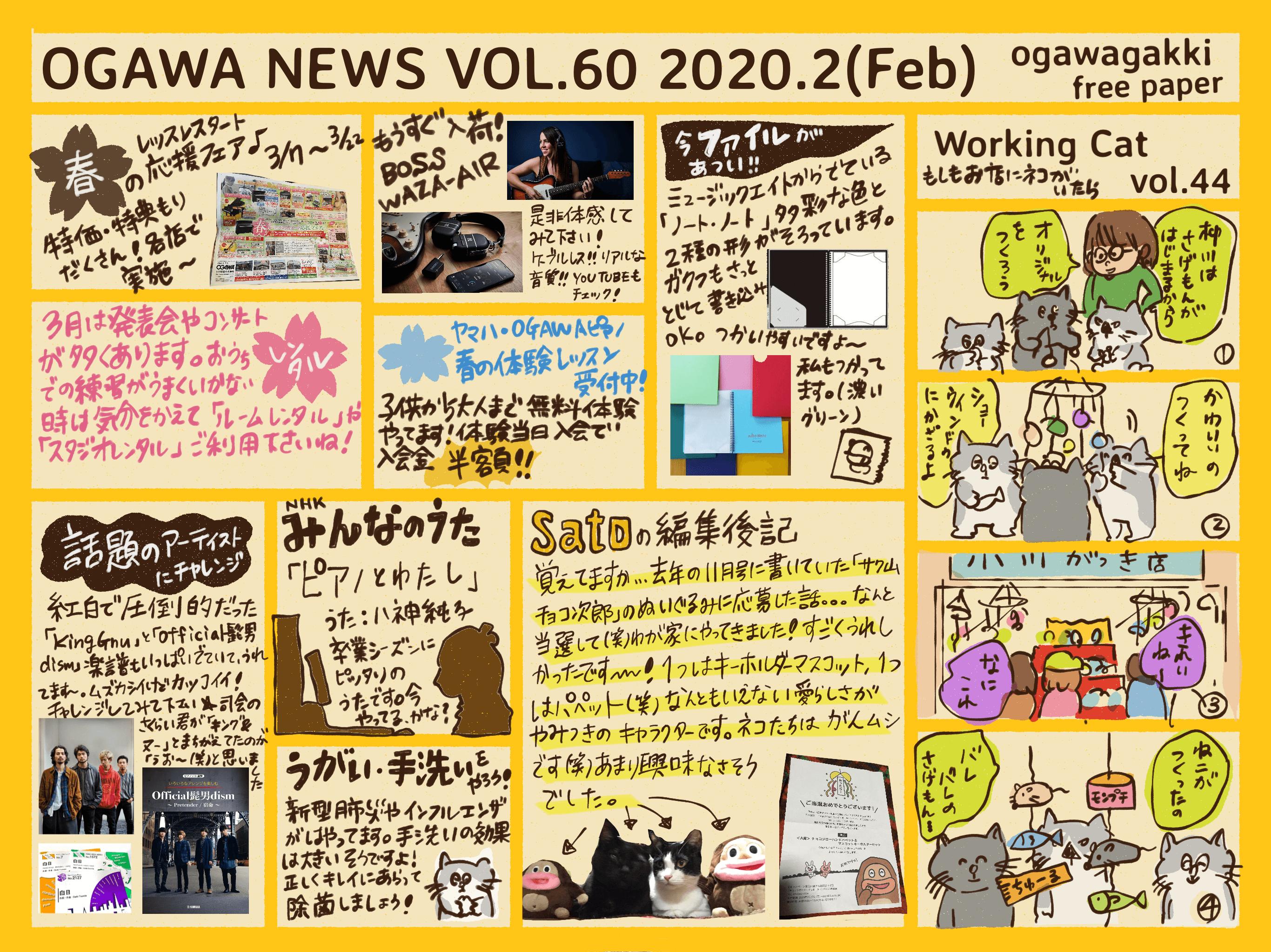 【柳川・佐賀店フリーペーパー】vol.60 2020年2月号