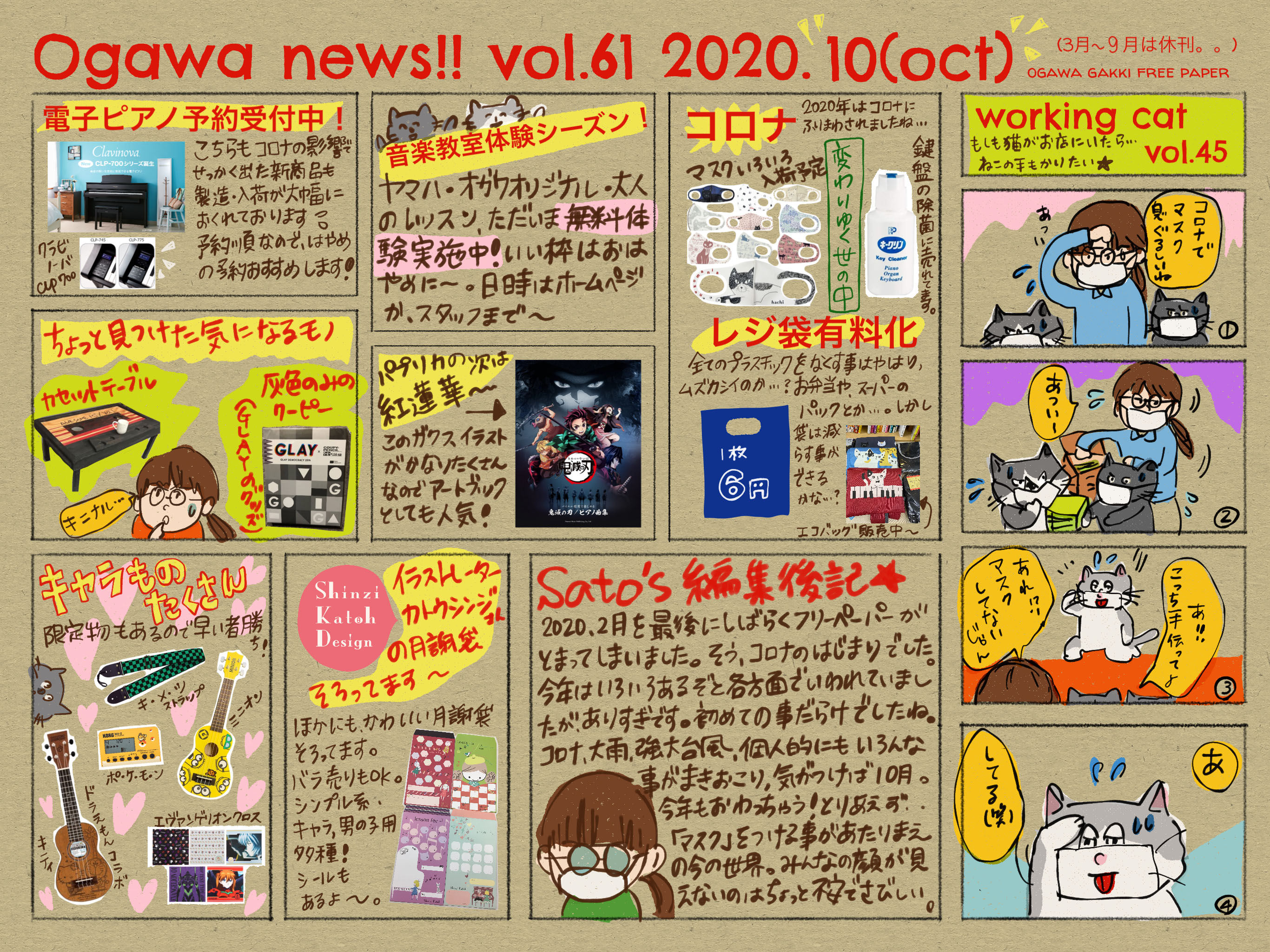 【柳川・佐賀店フリーペーパー】vol.61 2020年10月号