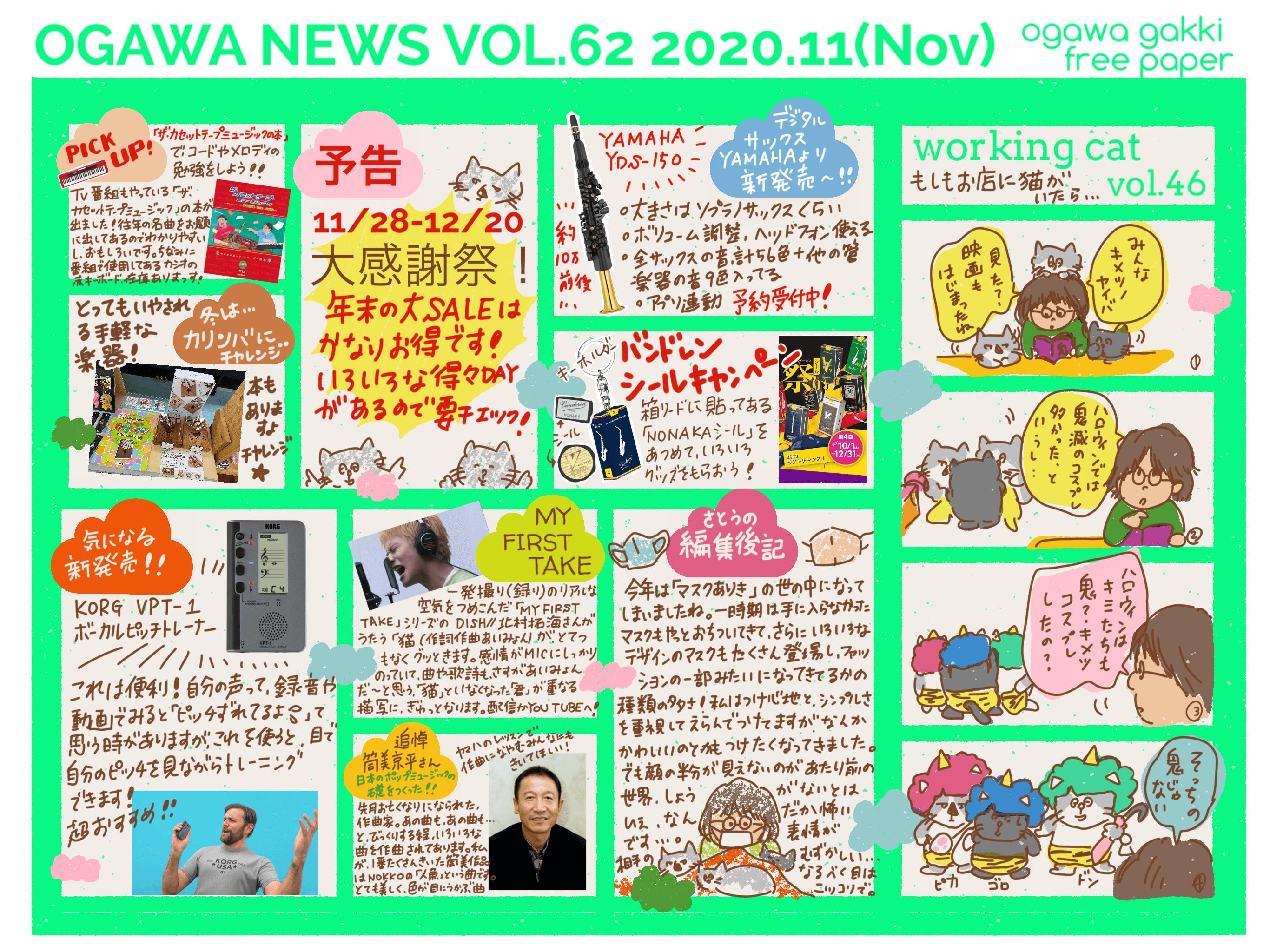 【柳川・佐賀店フリーペーパー】vol.62 2020年11月号