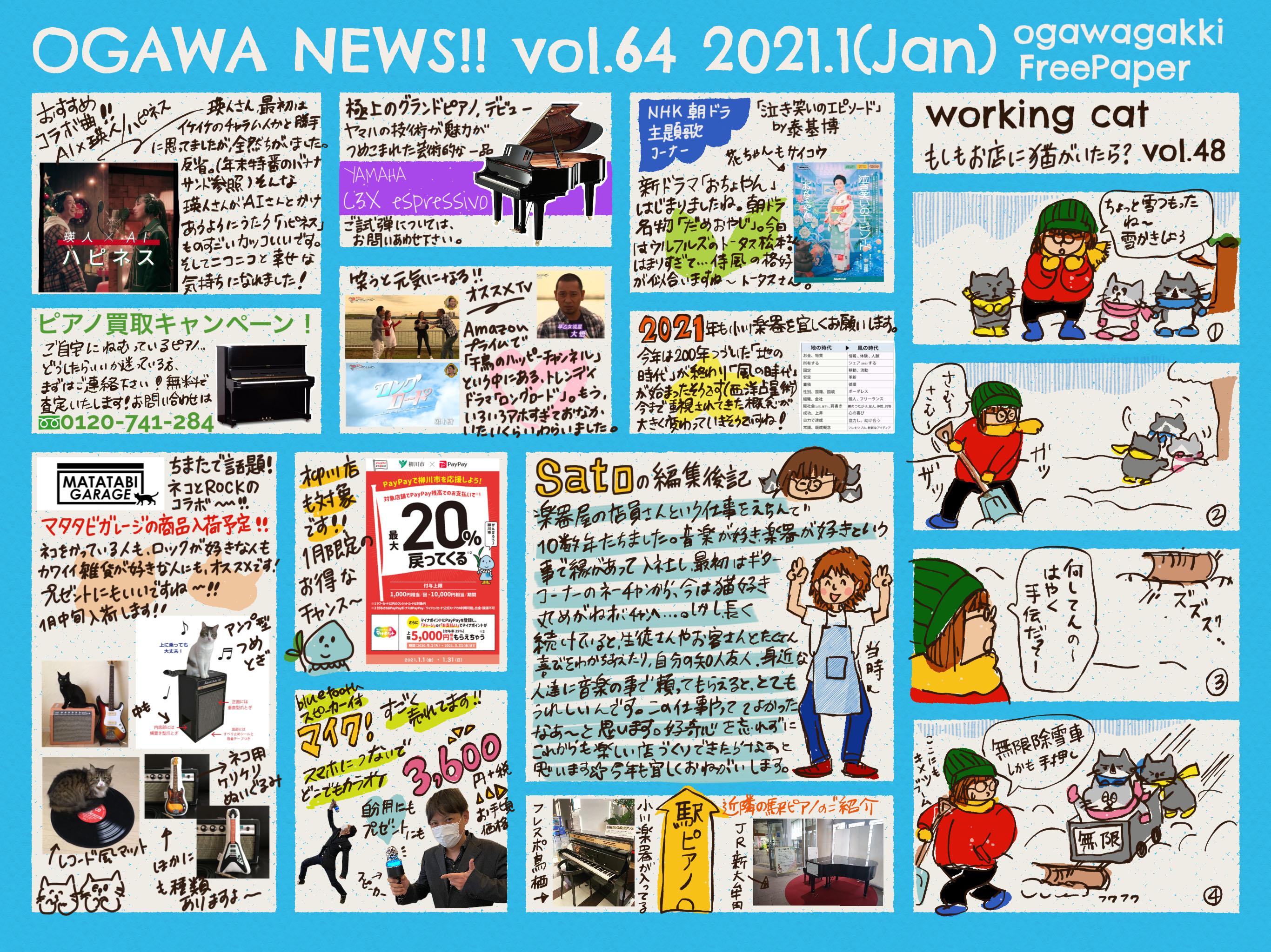 【柳川・佐賀店フリーペーパー】vol.64 2021年1月号