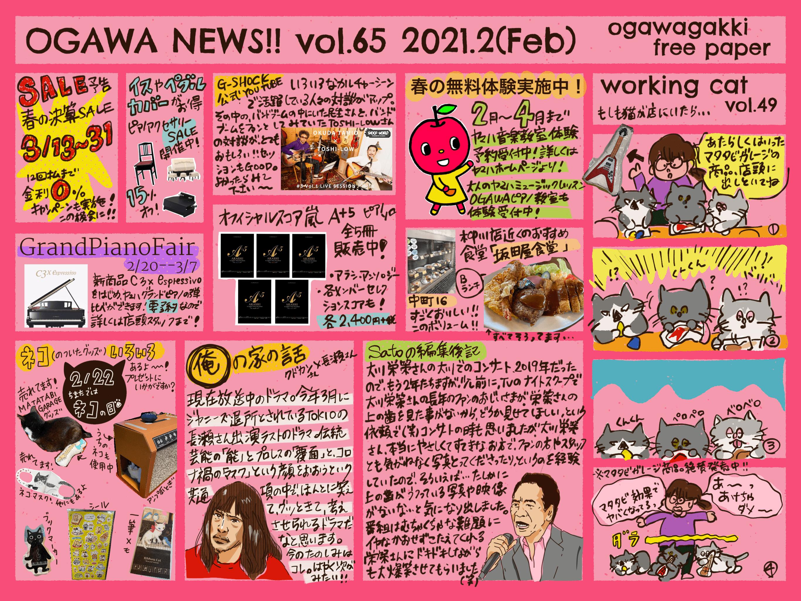 【柳川・佐賀店フリーペーパー】vol.65 2021年2月号