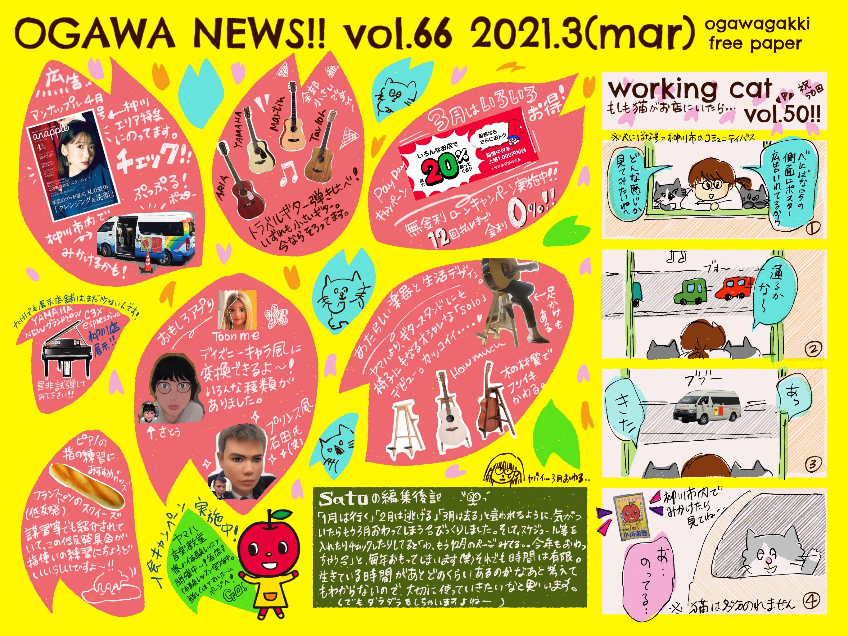 【柳川・佐賀店フリーペーパー】vol.66 2021年2月号