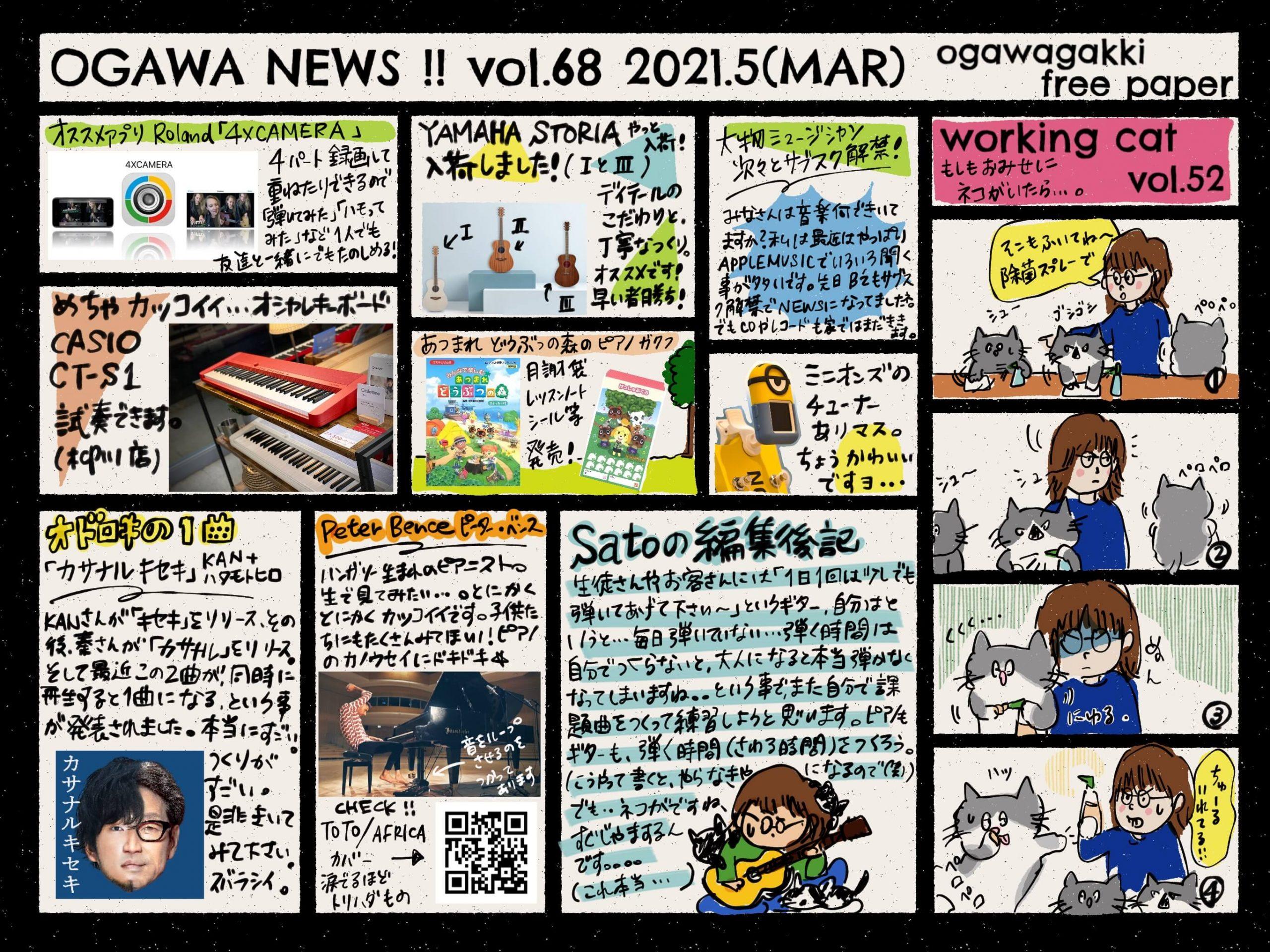 【柳川・佐賀店フリーペーパー】vol.68 2021年5月号