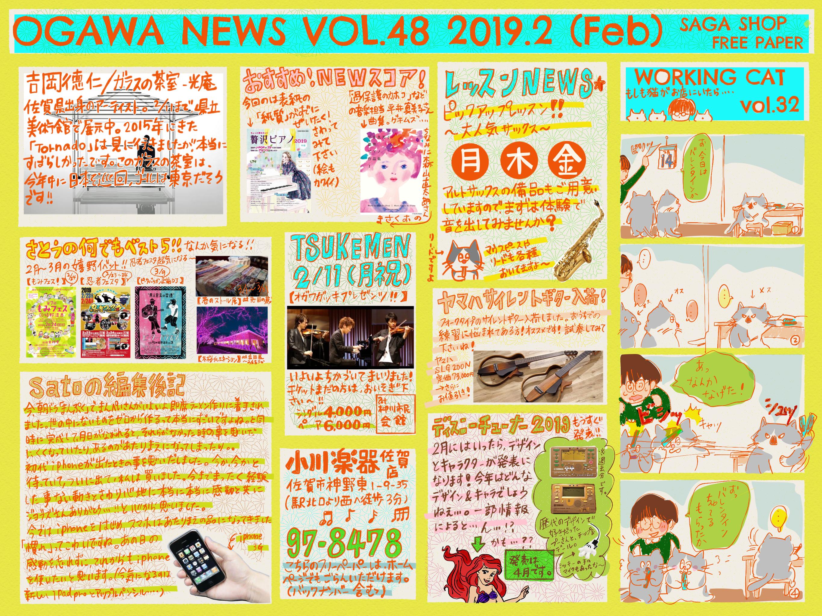 【佐賀店フリーペーパー】vol.48 2019年2月号