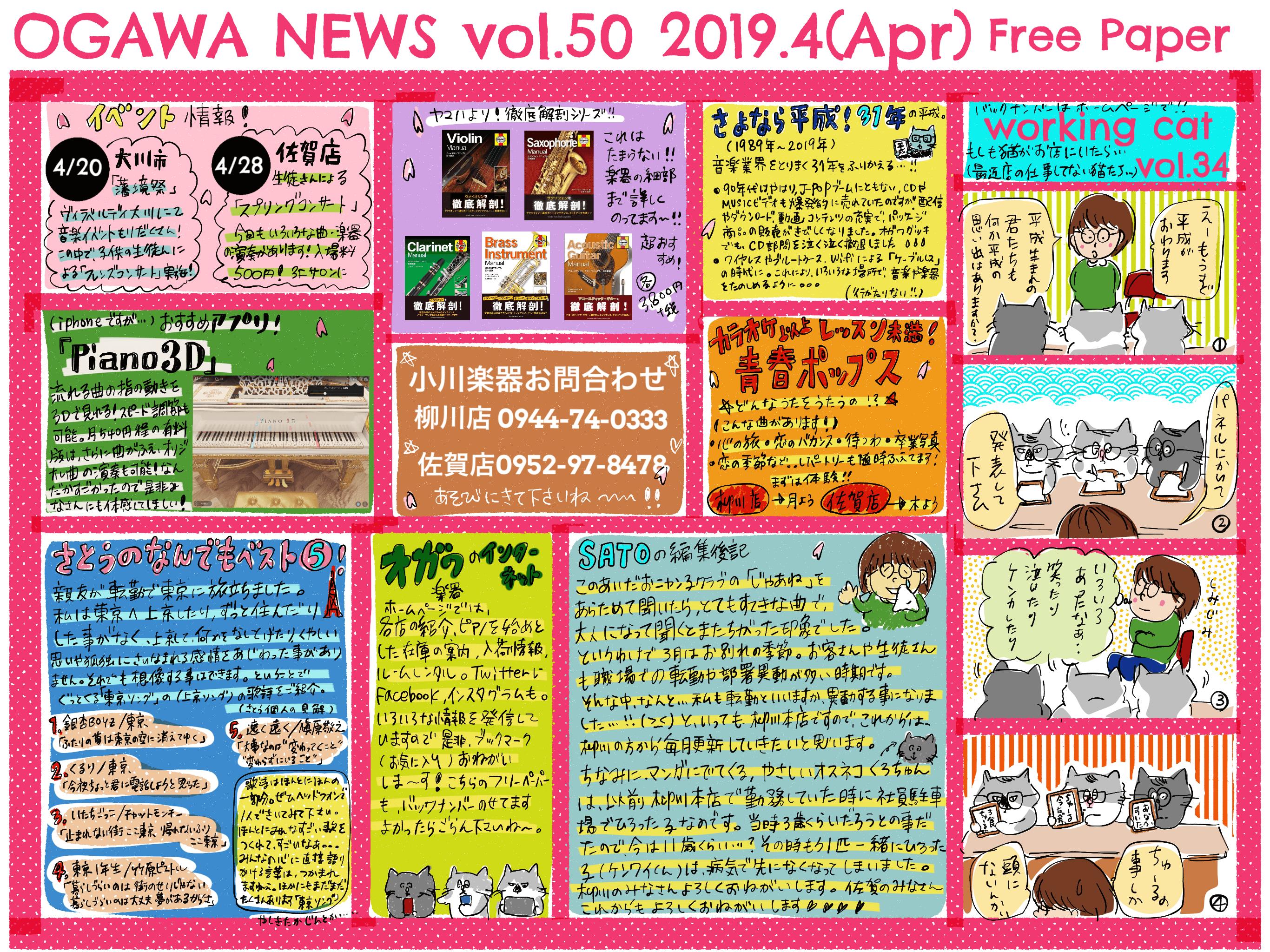 【柳川・佐賀店フリーペーパー】vol.50 2019年4月号