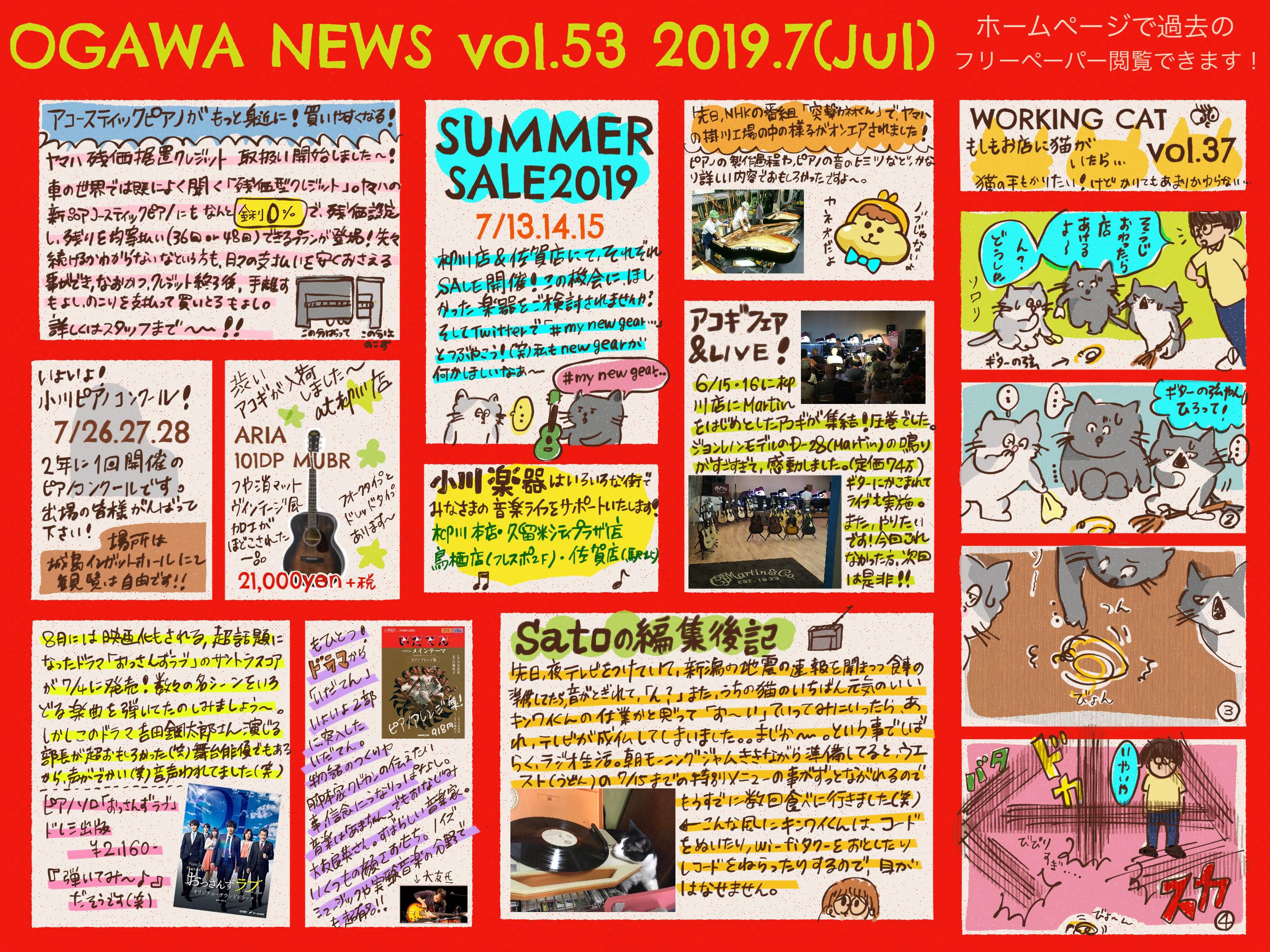 【柳川・佐賀店フリーペーパー】vol.53 2019年7月号