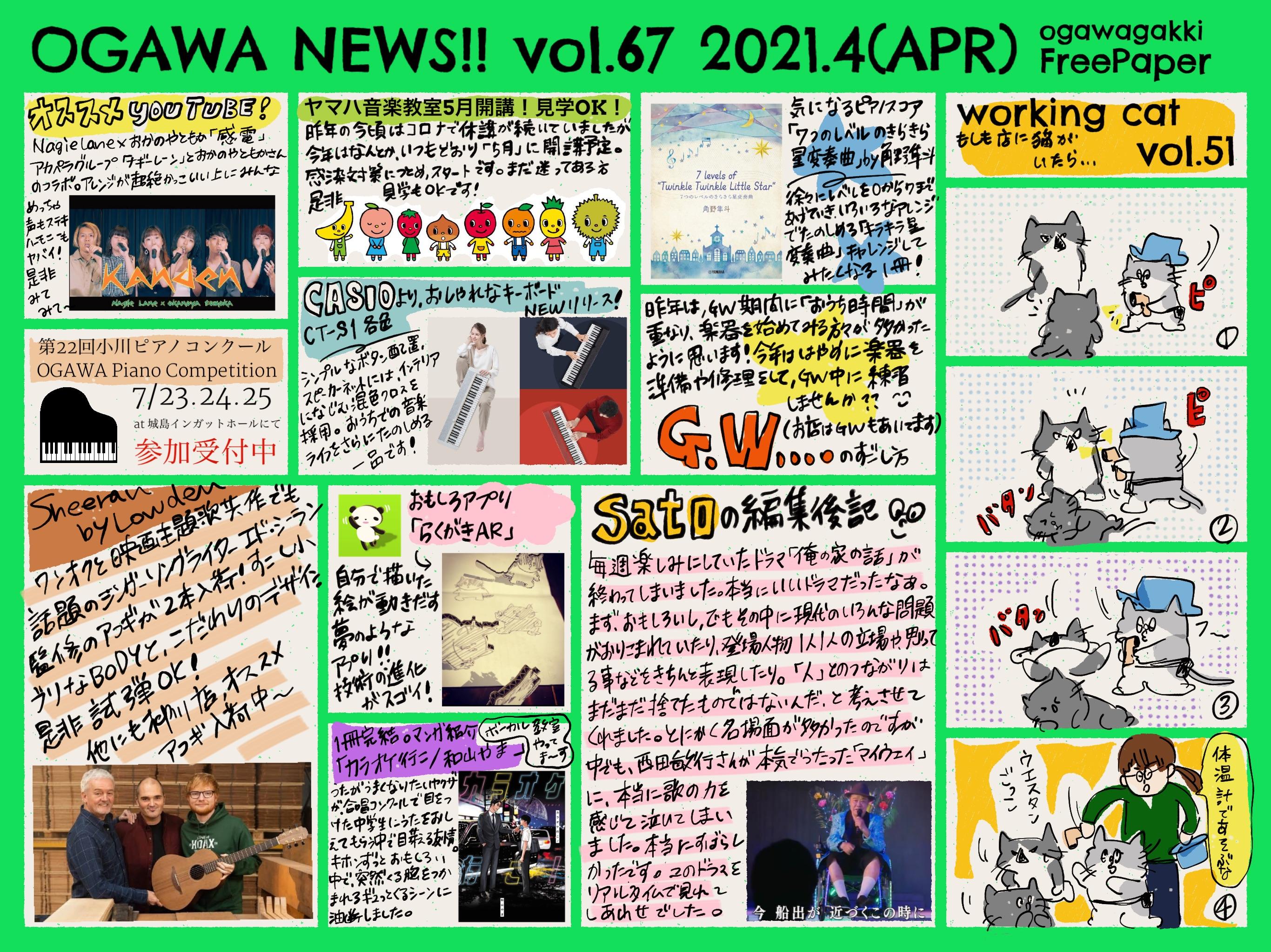 【柳川・佐賀店フリーペーパー】vol.67 2021年4月号