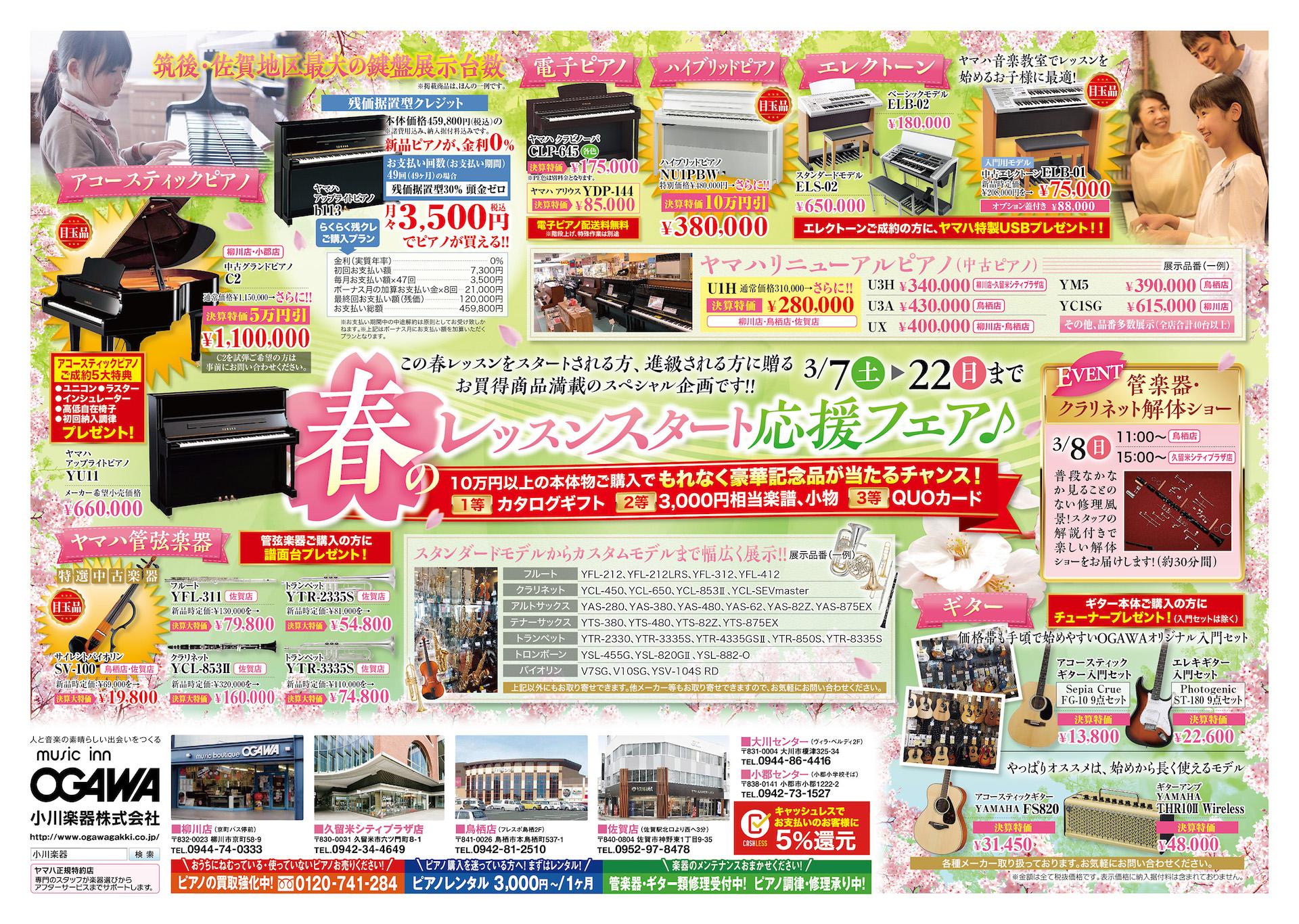 【フェア・全店】3/7~3/31 春のレッスンスタート応援フェア開催!