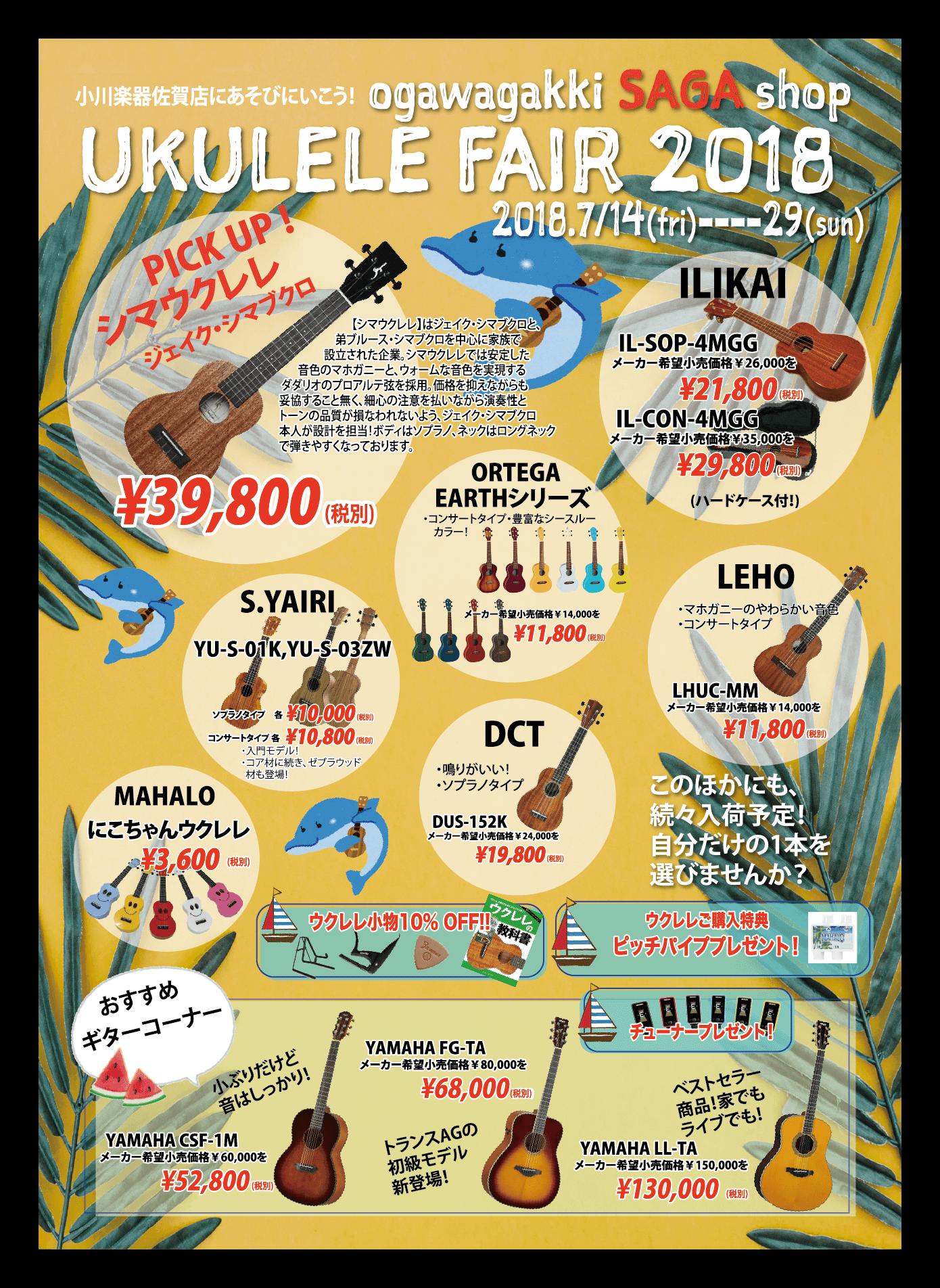 【セール・佐賀店】7/14(土)~29(日) ウクレレフェア開催!